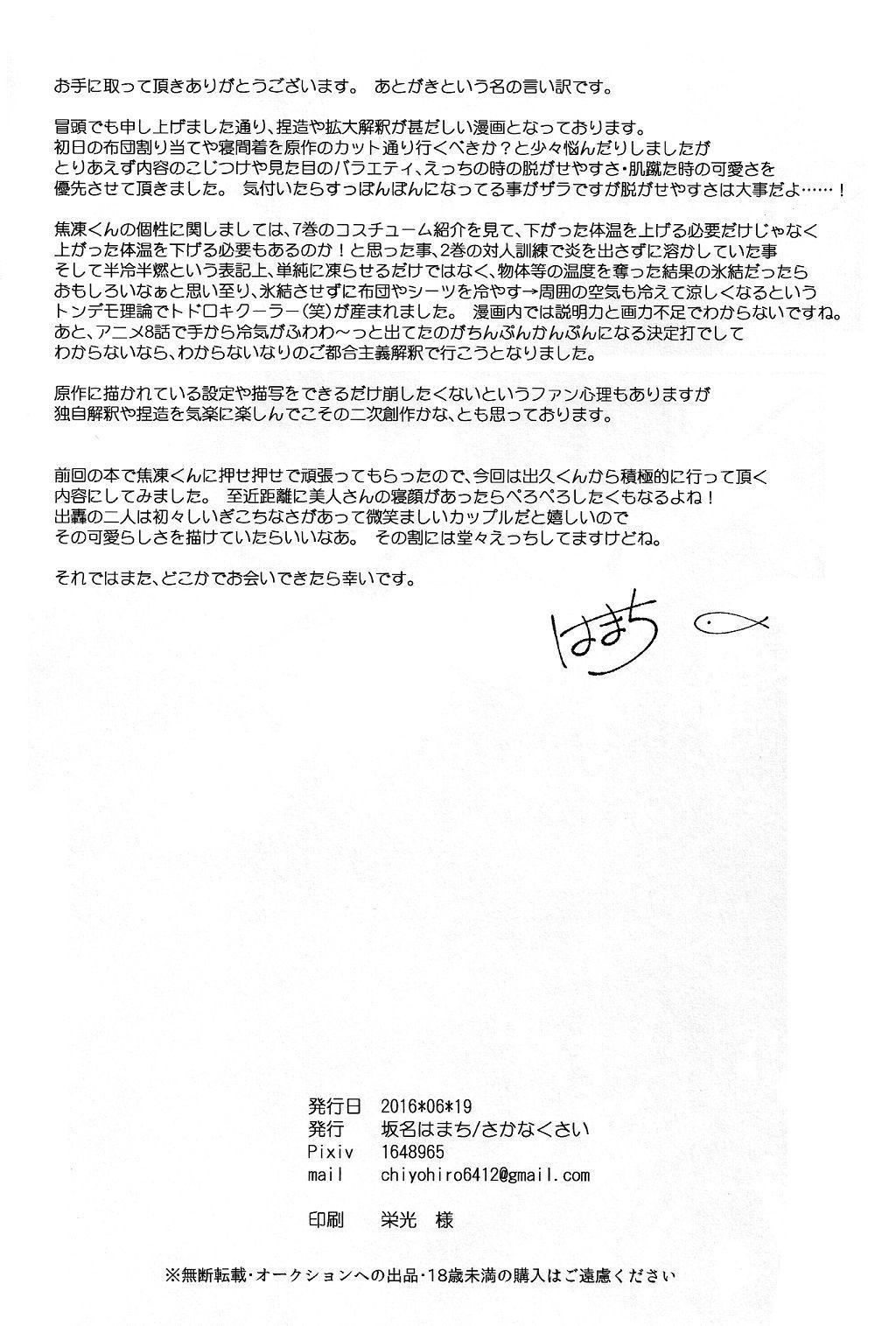 Yoru wa Mijikashi Koiseyo Shounen 30