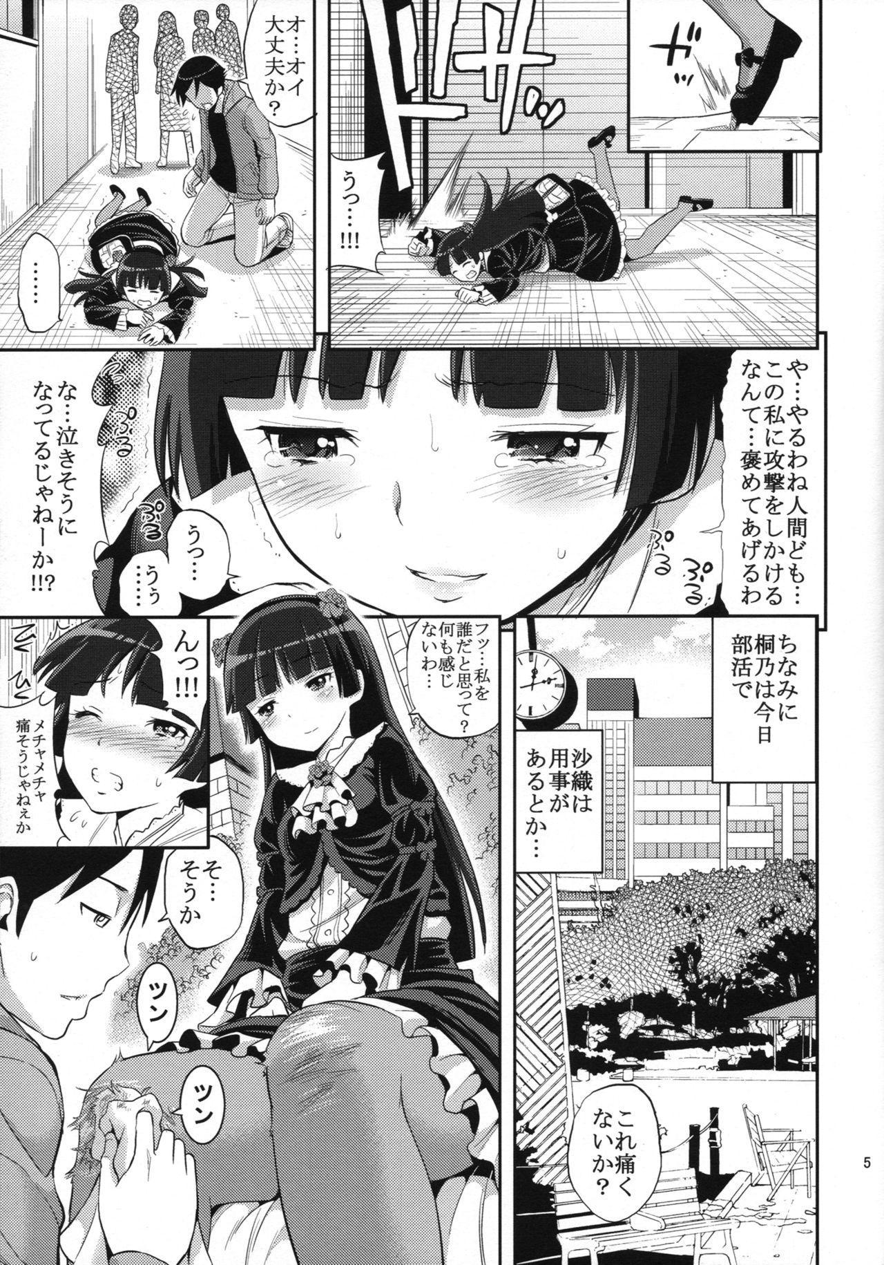 Ore ga Kuroneko no Futomomo o 3