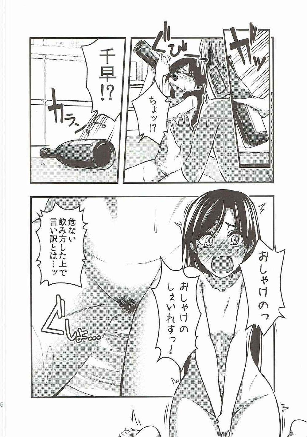 Yoi Chihaya + 16