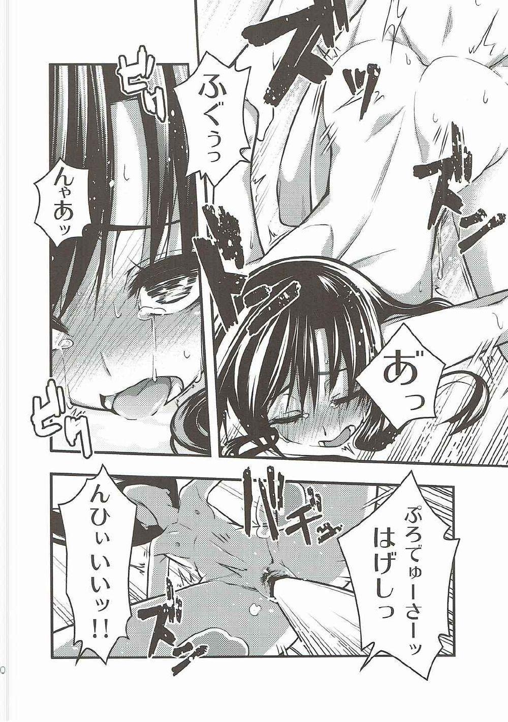 Yoi Chihaya + 20