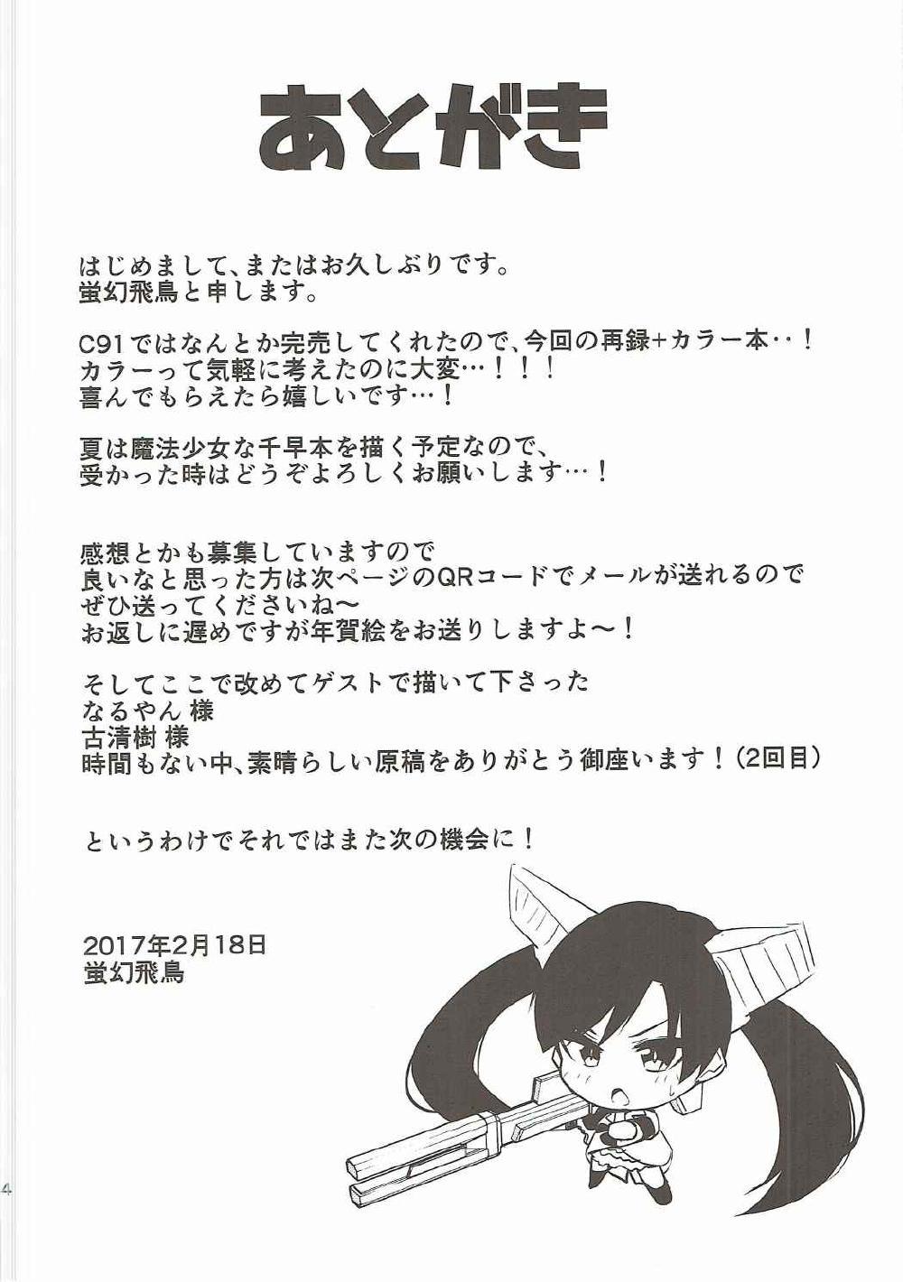 Yoi Chihaya + 34