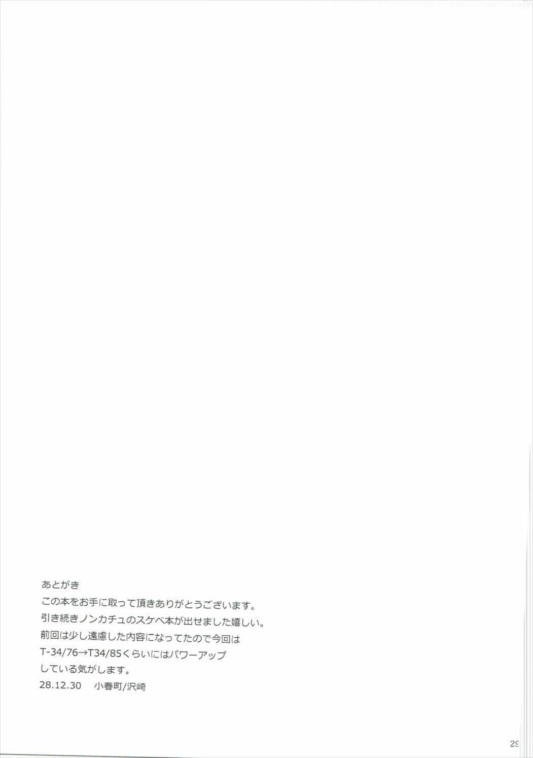 Otona no Katyusha Nikki 2 29
