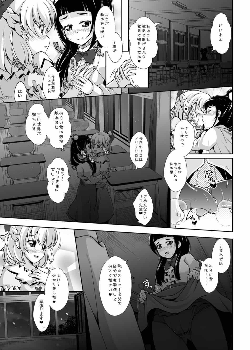 Mirai ni Tsuzuku Mahou 9