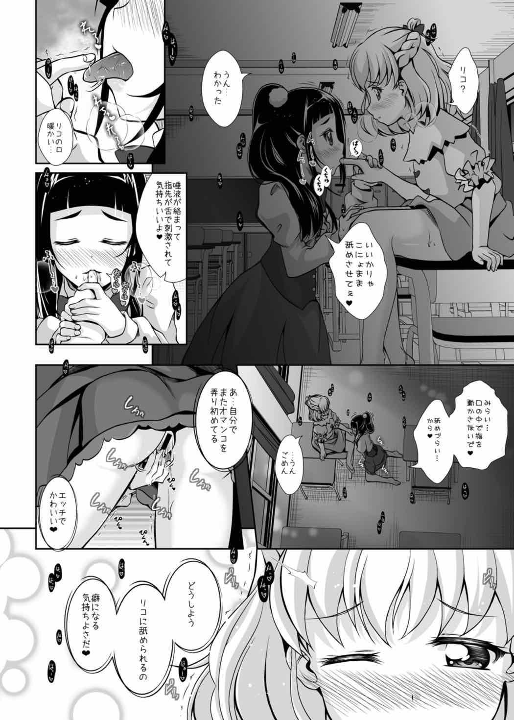 Mirai ni Tsuzuku Mahou 12