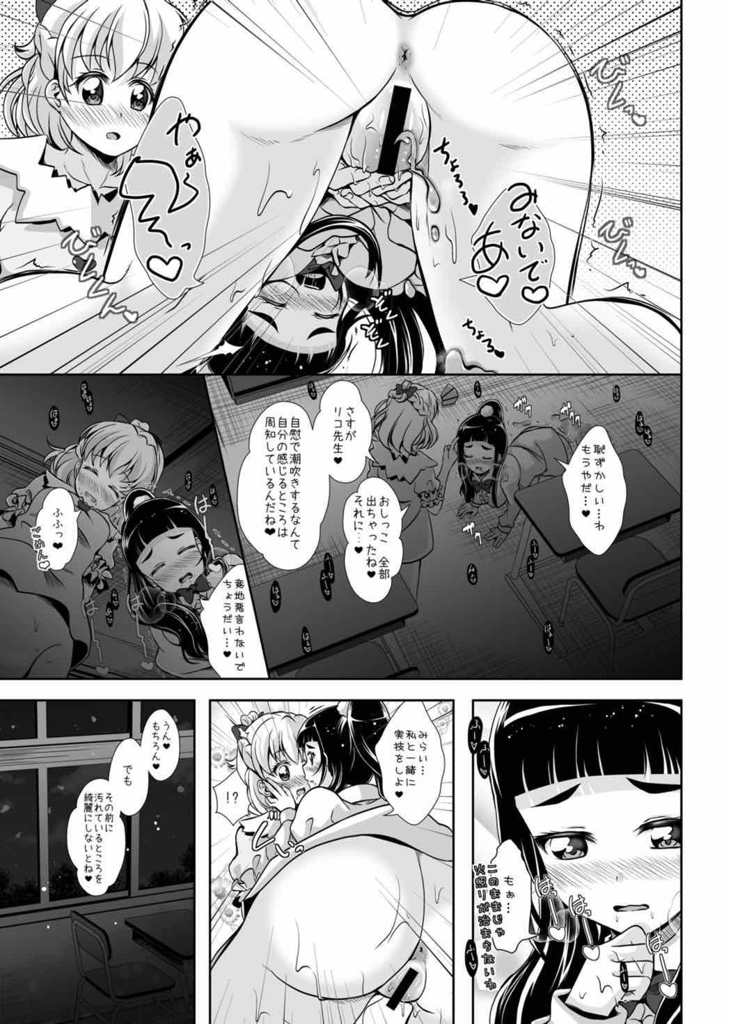Mirai ni Tsuzuku Mahou 15