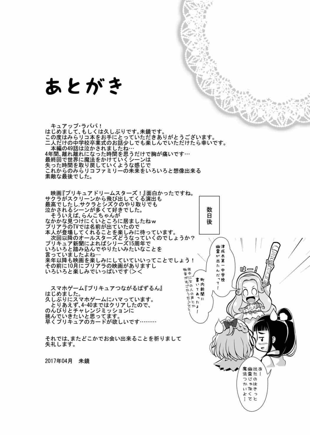 Mirai ni Tsuzuku Mahou 27