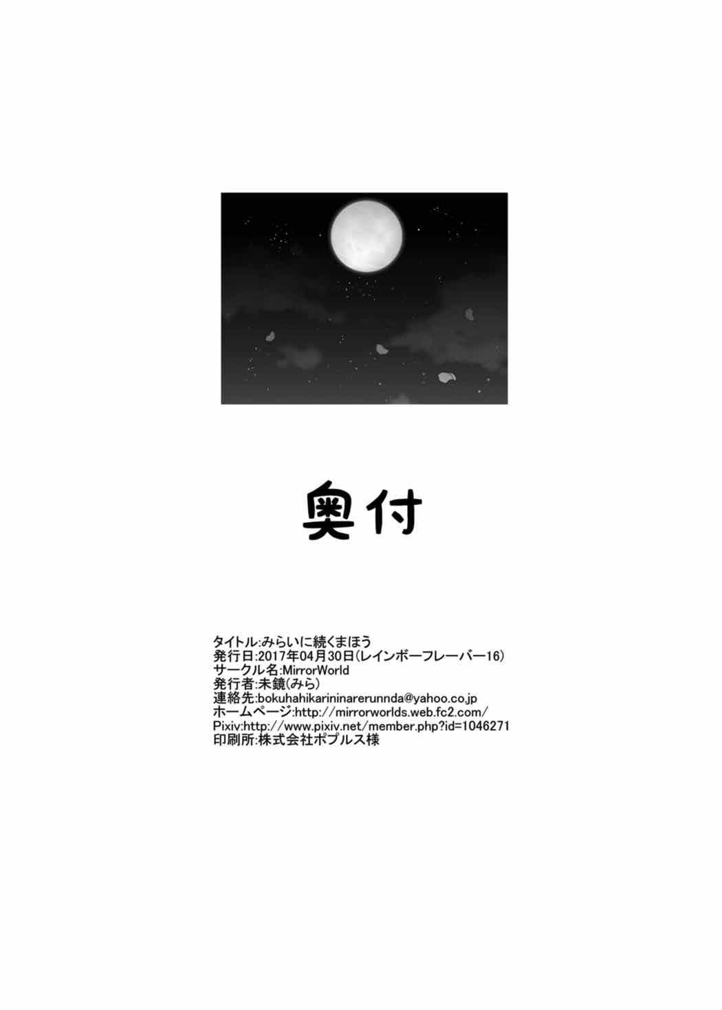 Mirai ni Tsuzuku Mahou 28