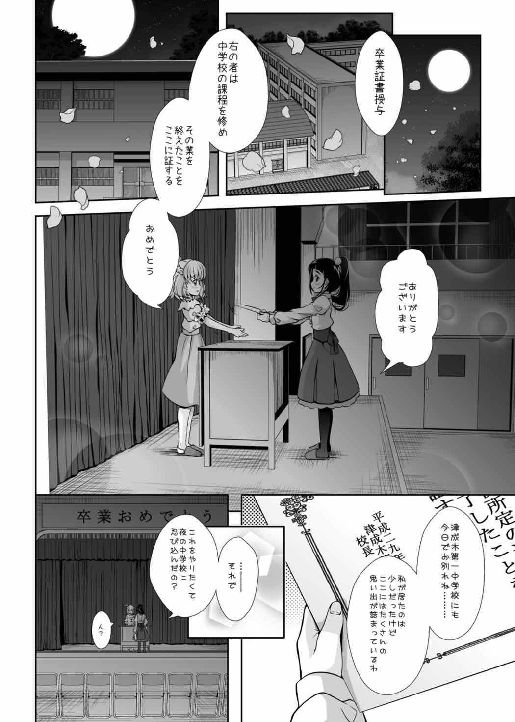 Mirai ni Tsuzuku Mahou 2