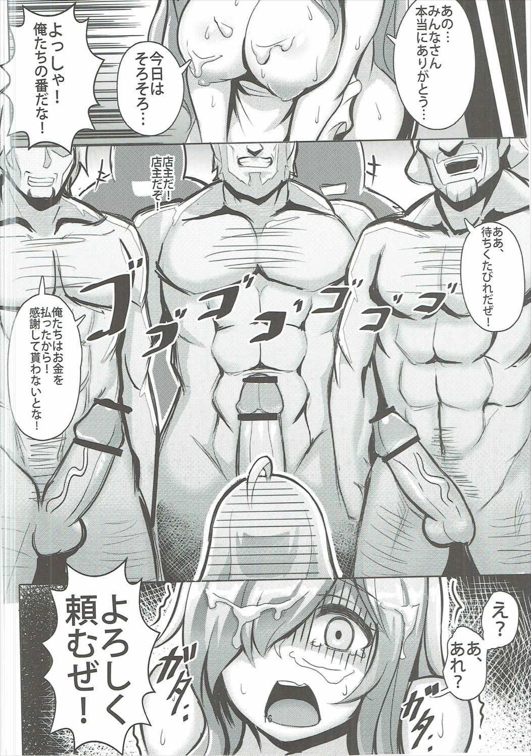 Kono Binbou na Tenshu ni Seifuku o! 14