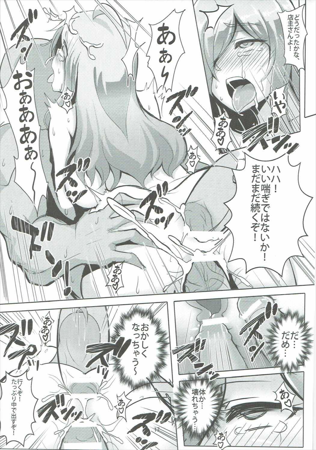 Kono Binbou na Tenshu ni Seifuku o! 15