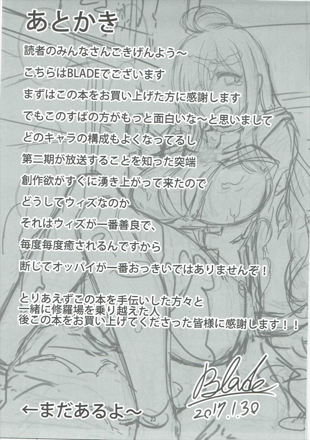 Kono Binbou na Tenshu ni Seifuku o! 21