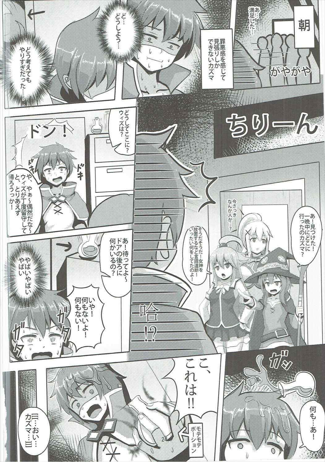 Kono Binbou na Tenshu ni Seifuku o! 22