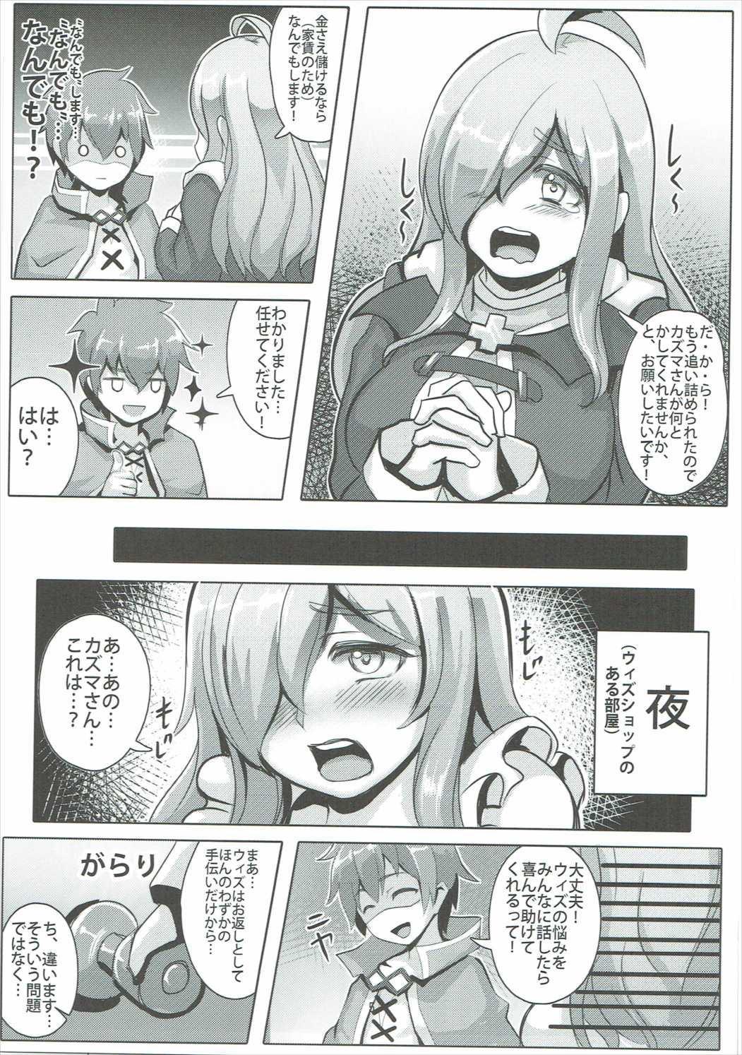 Kono Binbou na Tenshu ni Seifuku o! 3