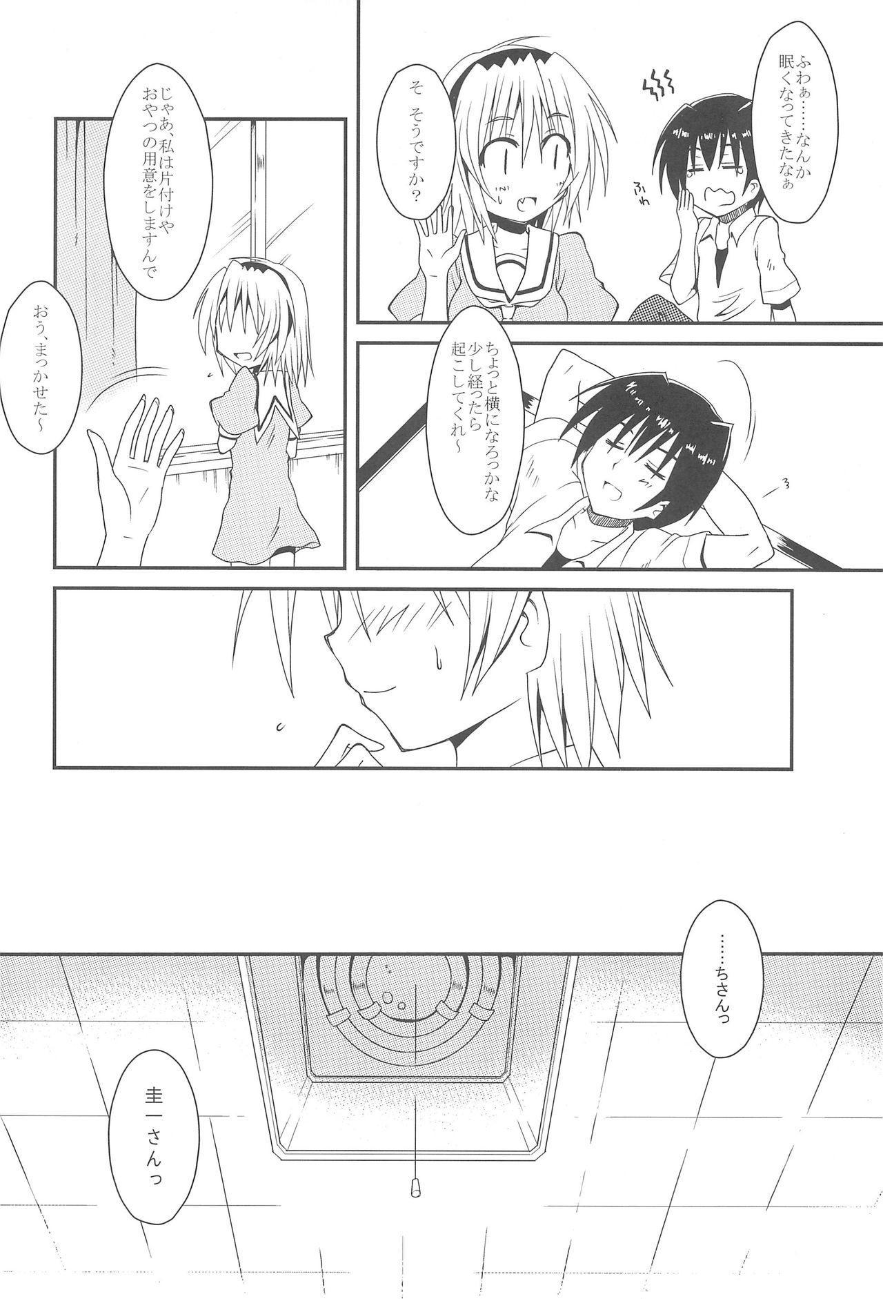 Jealousy no Moeru Koro ni 8