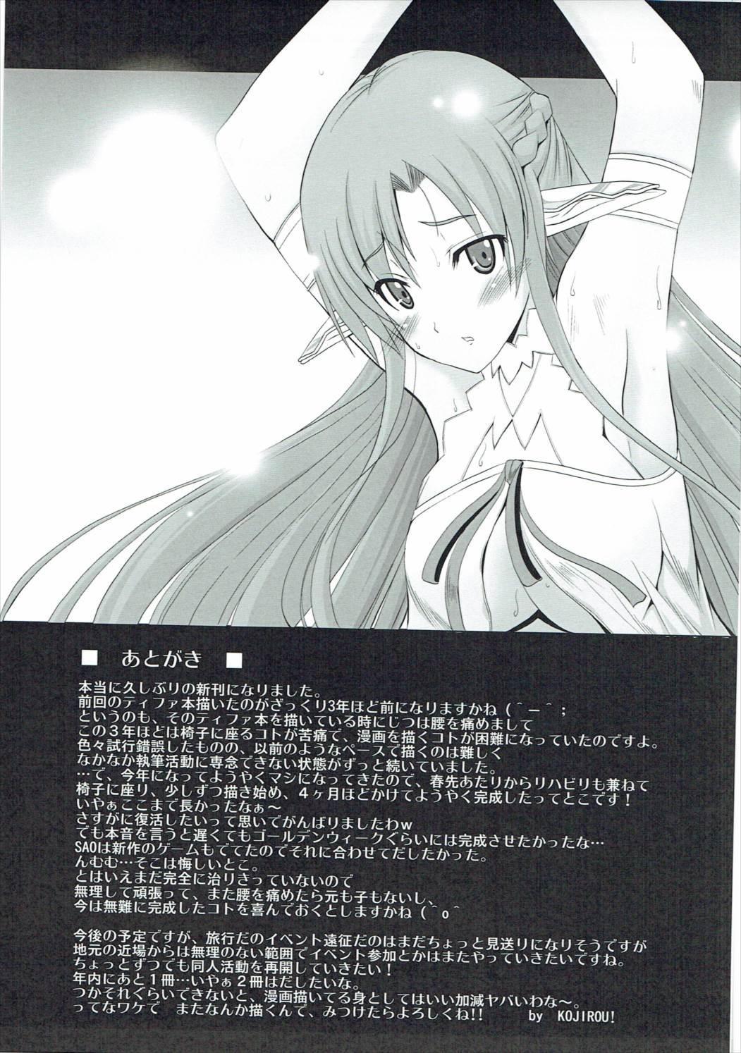 Yuuwaku Yousei 27