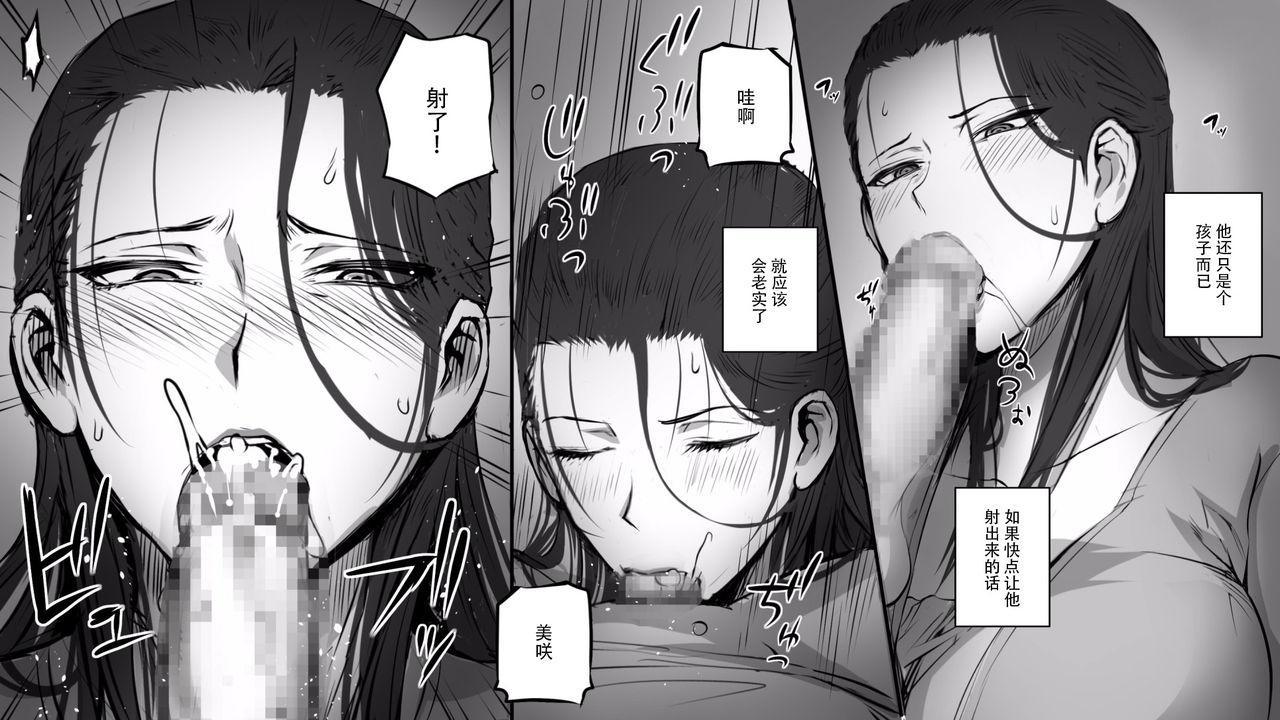Hitozuma ni Love Letter o Okutte Mita 9