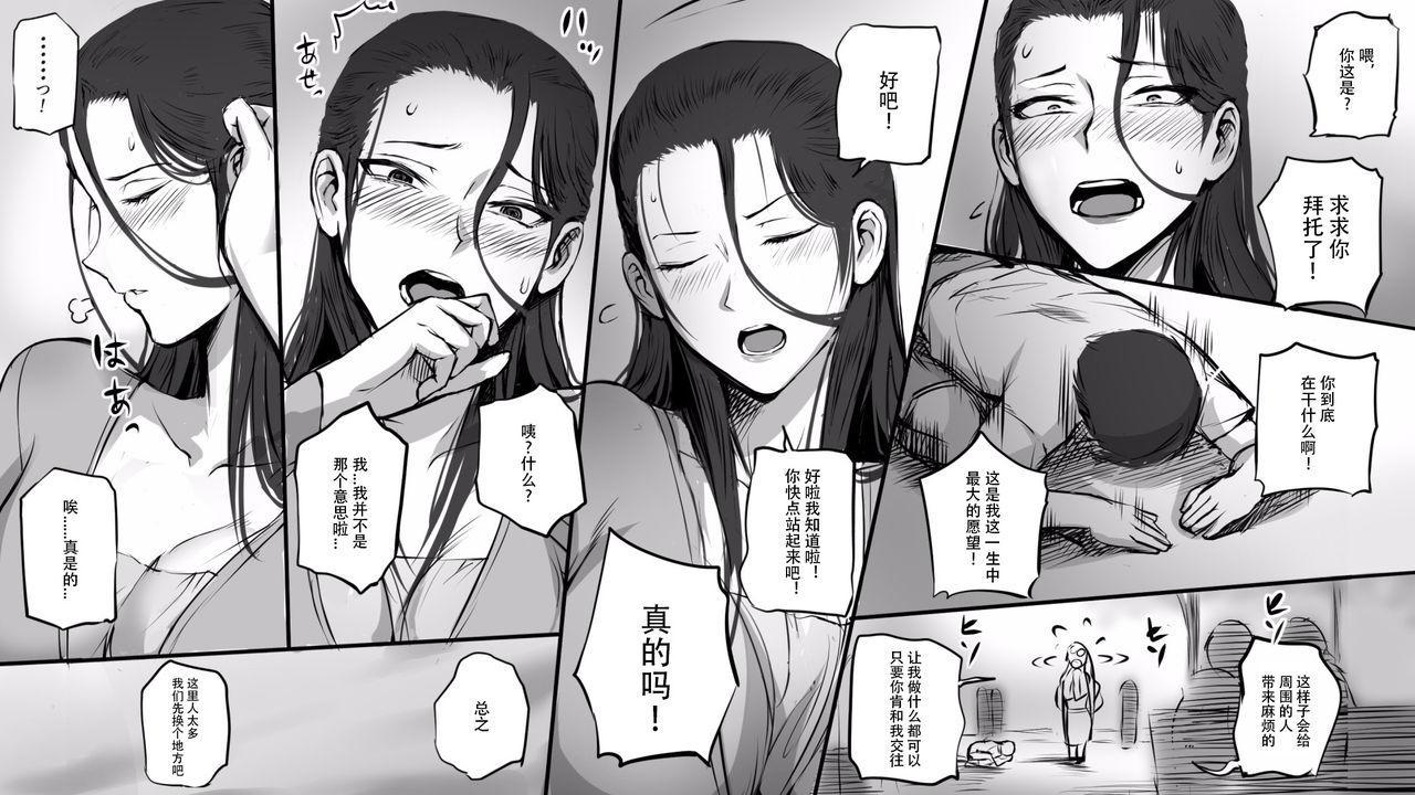 Hitozuma ni Love Letter o Okutte Mita 3