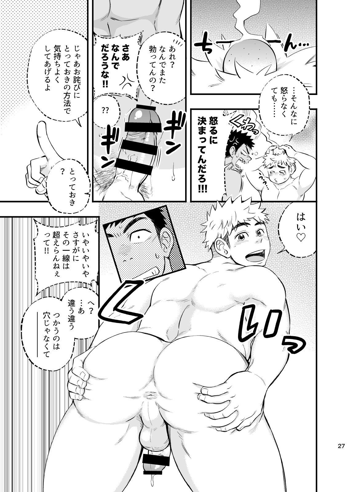 Locker Room Accident 27