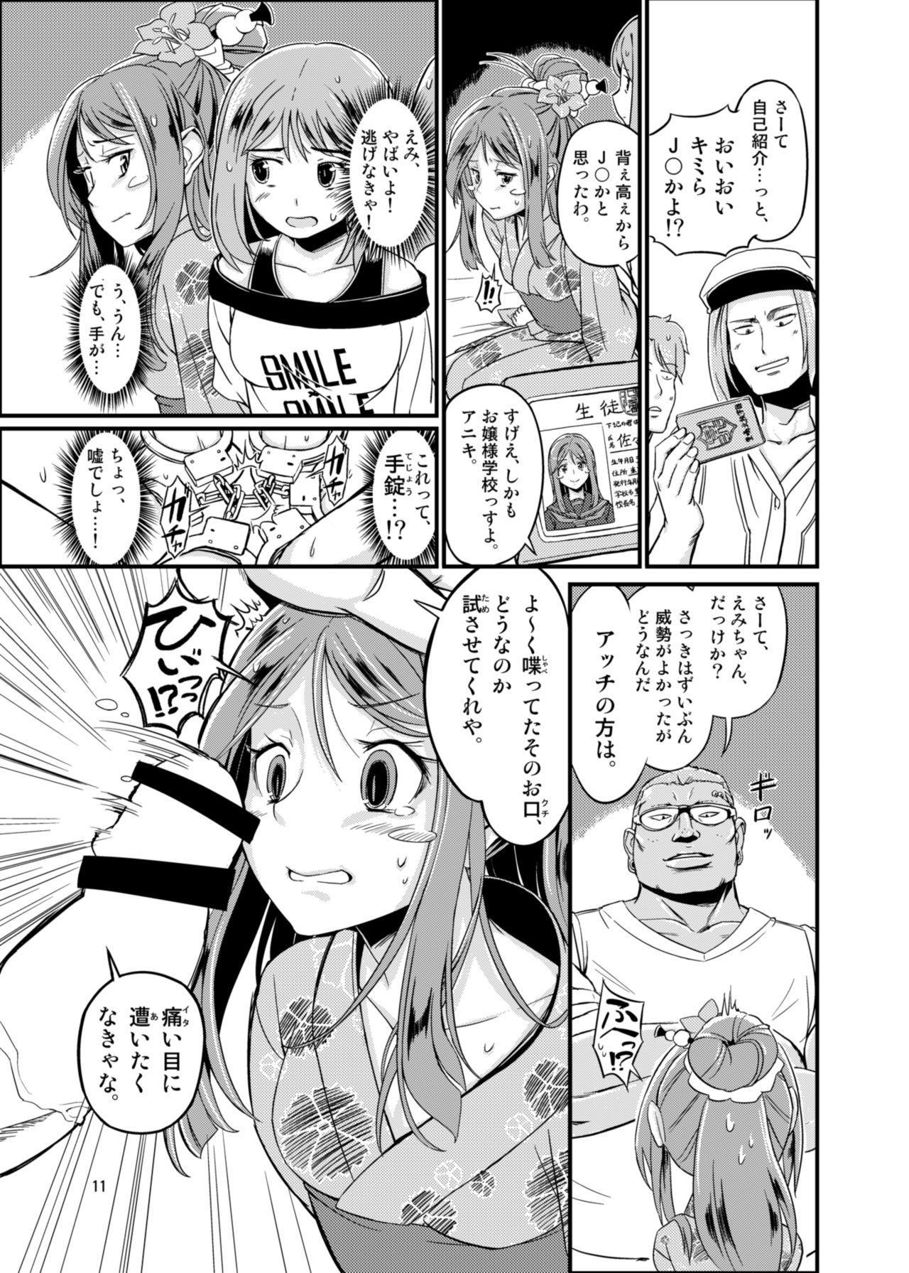 (C88) [Saitou Teikoku (Saitou Yamashironokami Yukihiko)] SAITO-SAN CHI NO KO-OKU! Special 2 - Emiemi Smile Nights! 9
