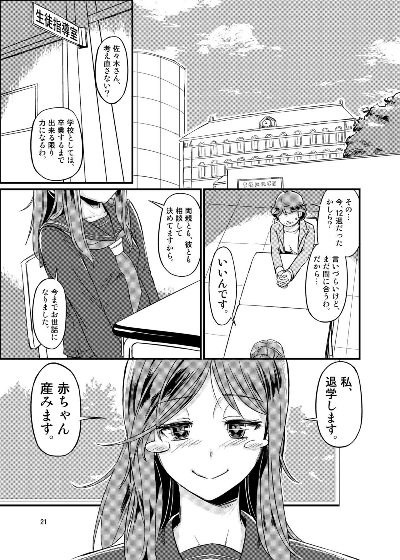 (C88) [Saitou Teikoku (Saitou Yamashironokami Yukihiko)] SAITO-SAN CHI NO KO-OKU! Special 2 - Emiemi Smile Nights! 19