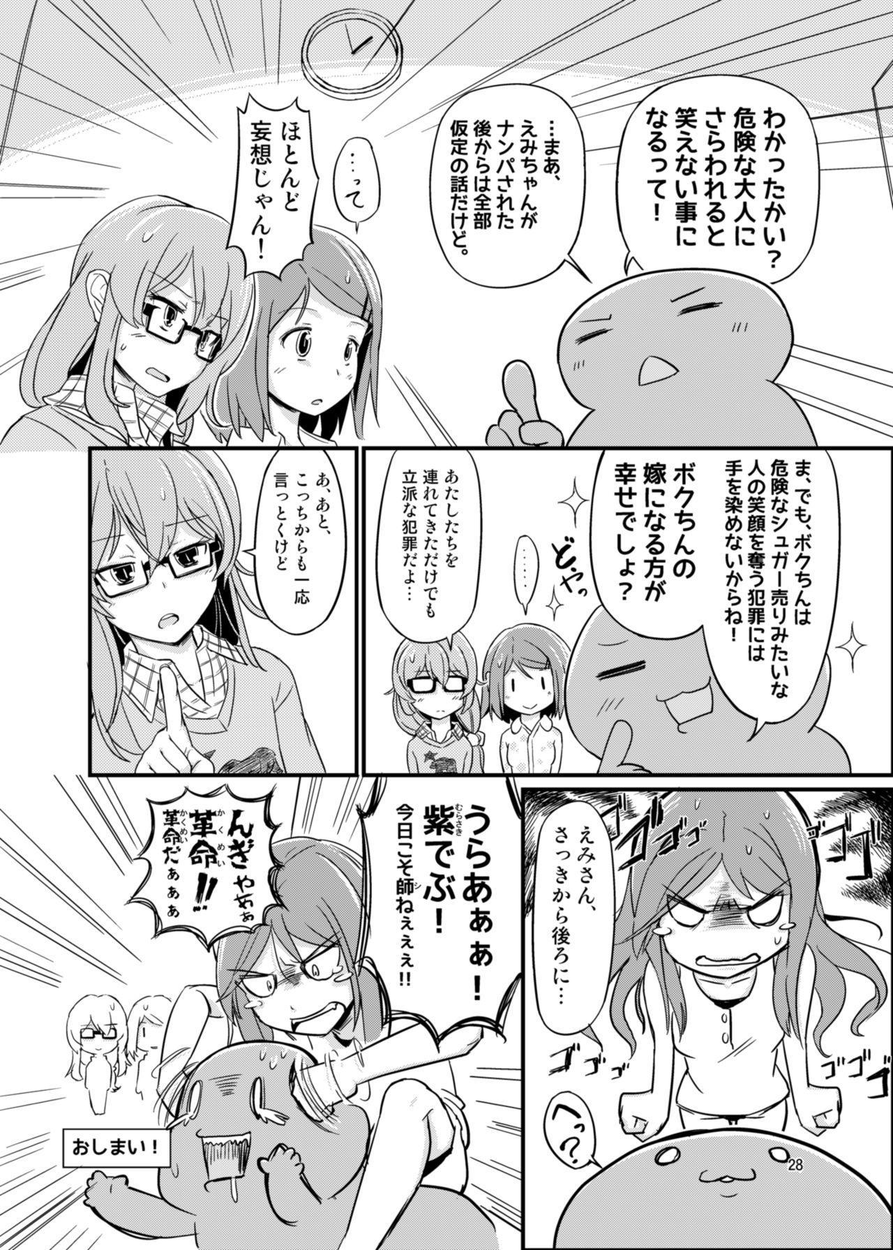 (C88) [Saitou Teikoku (Saitou Yamashironokami Yukihiko)] SAITO-SAN CHI NO KO-OKU! Special 2 - Emiemi Smile Nights! 26