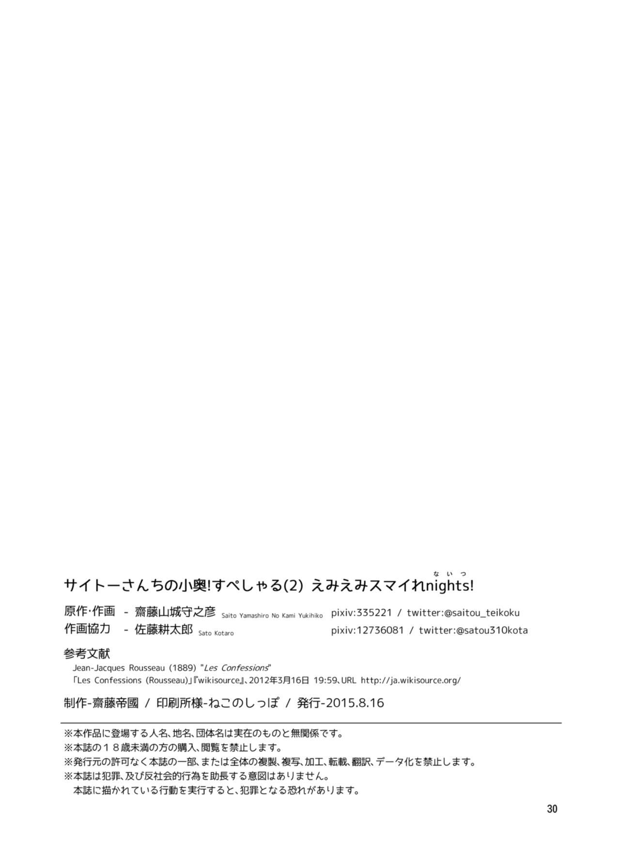 (C88) [Saitou Teikoku (Saitou Yamashironokami Yukihiko)] SAITO-SAN CHI NO KO-OKU! Special 2 - Emiemi Smile Nights! 28