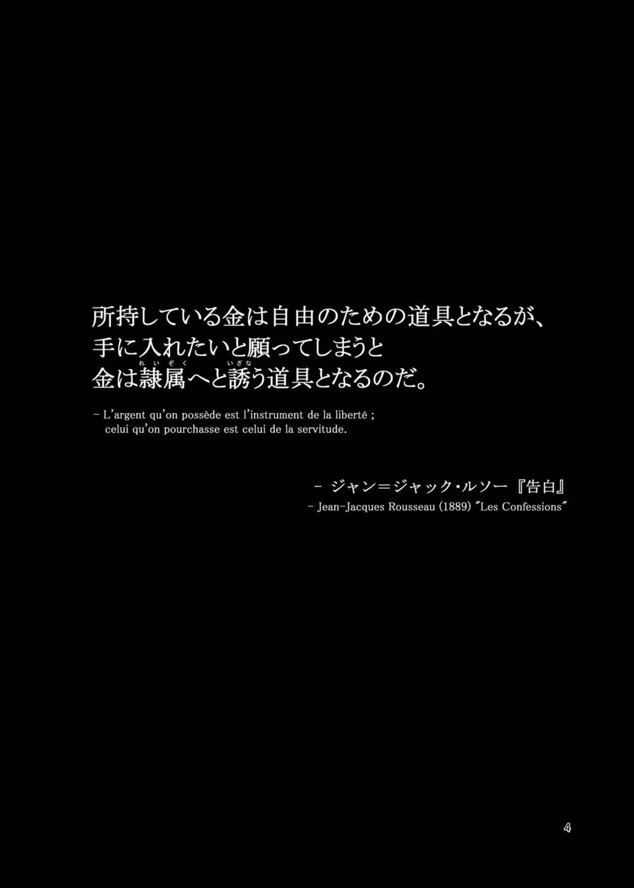(C88) [Saitou Teikoku (Saitou Yamashironokami Yukihiko)] SAITO-SAN CHI NO KO-OKU! Special 2 - Emiemi Smile Nights! 2