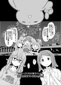 SAITOOKU! Special 2 - Emiemi Smile Nights! 4