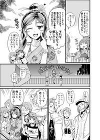 SAITOOKU! Special 2 - Emiemi Smile Nights! 6