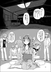 SAITOOKU! Special 2 - Emiemi Smile Nights! 9