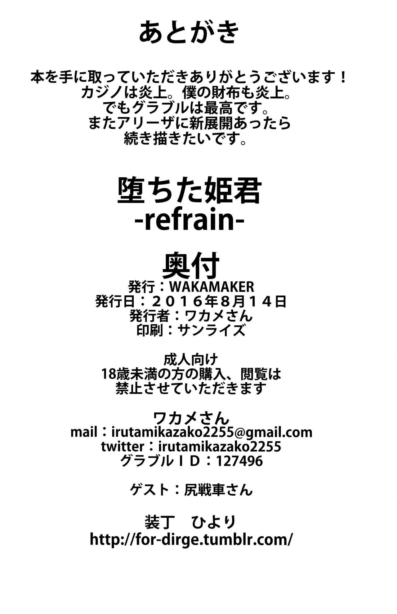 (C90) [wakamaker (wakamesan)] Ochita Himegimi -refrain- | Fallen Princess -refrain- (Granblue Fantasy) [English] [B.E.C. Scans] 18