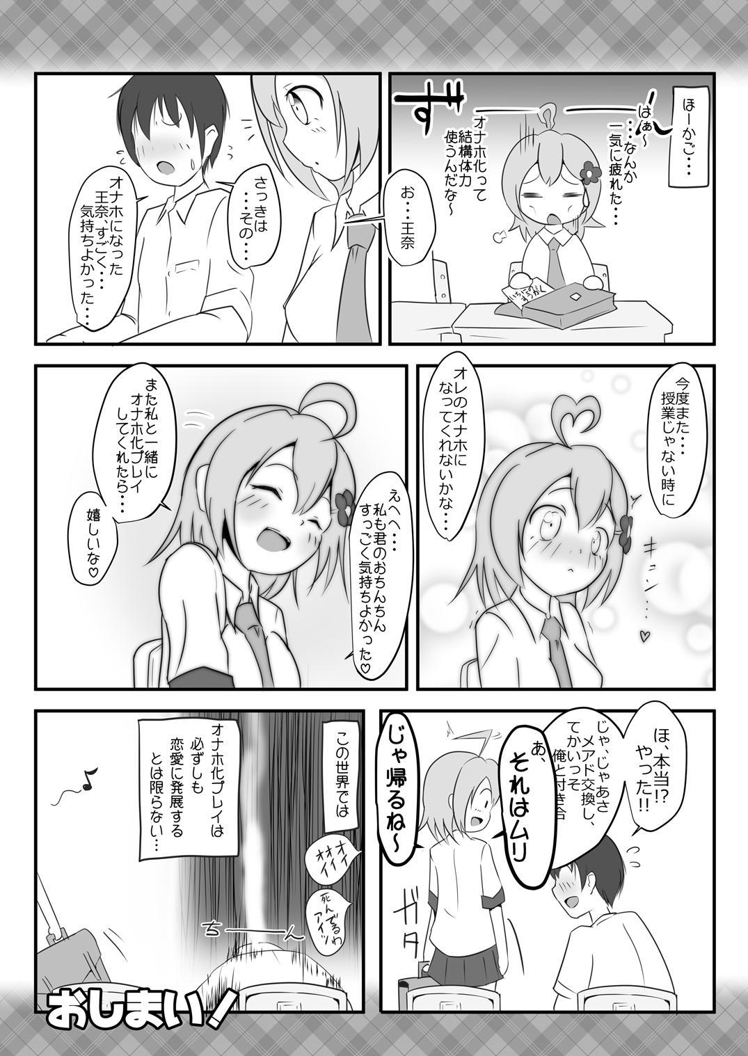 Naho-Machine! 21