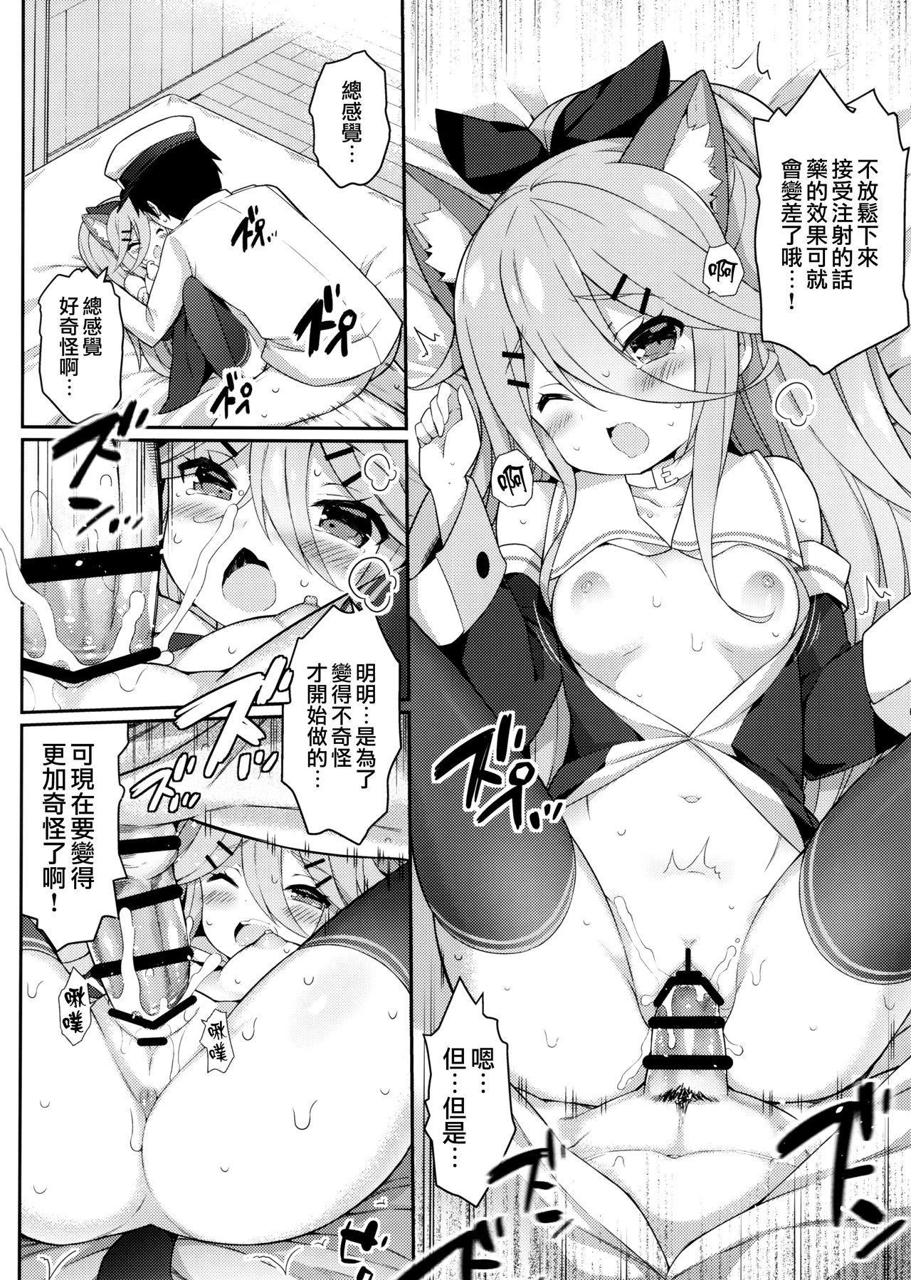 Yamakaze-chan no Abunai Maint Jijo 17