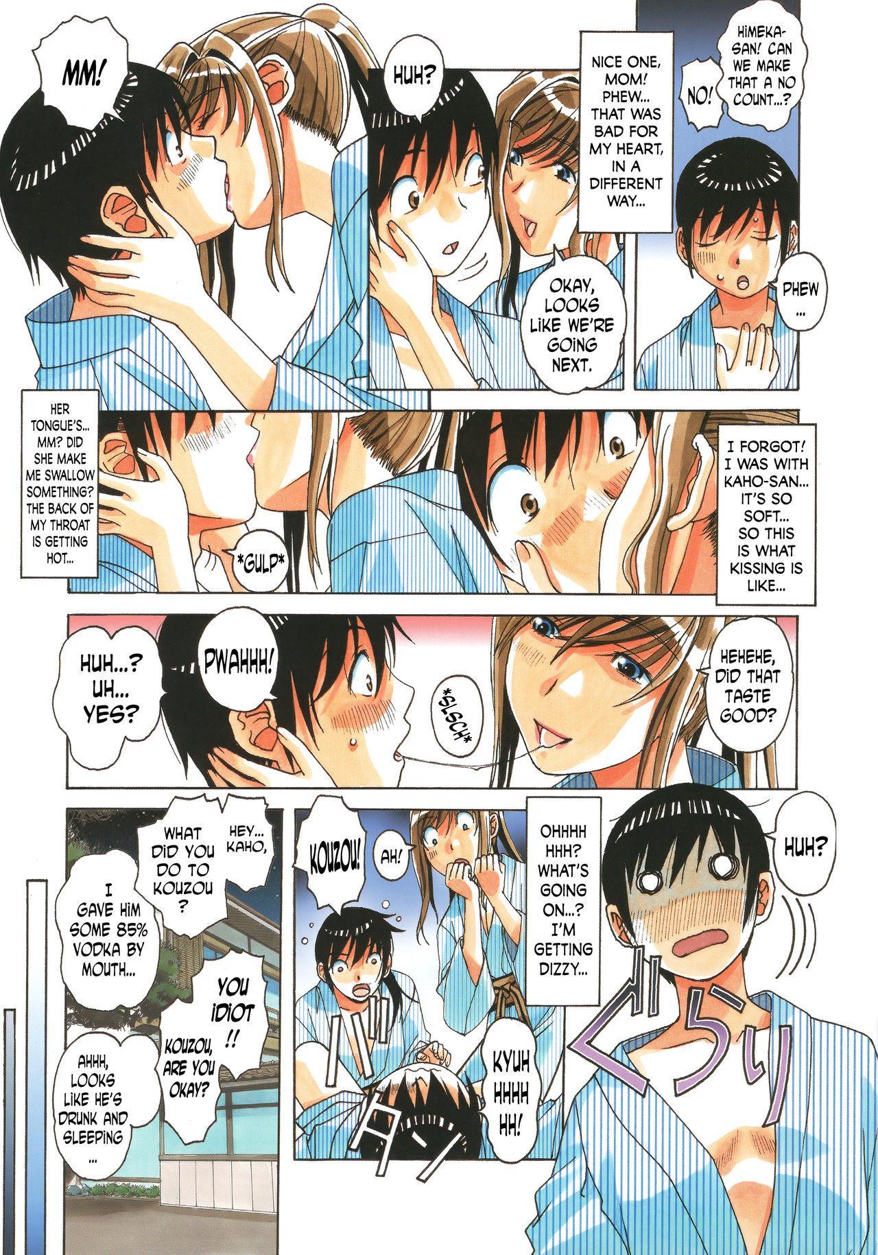 Boshi Yuugi Jou - Mother and Child Game 11