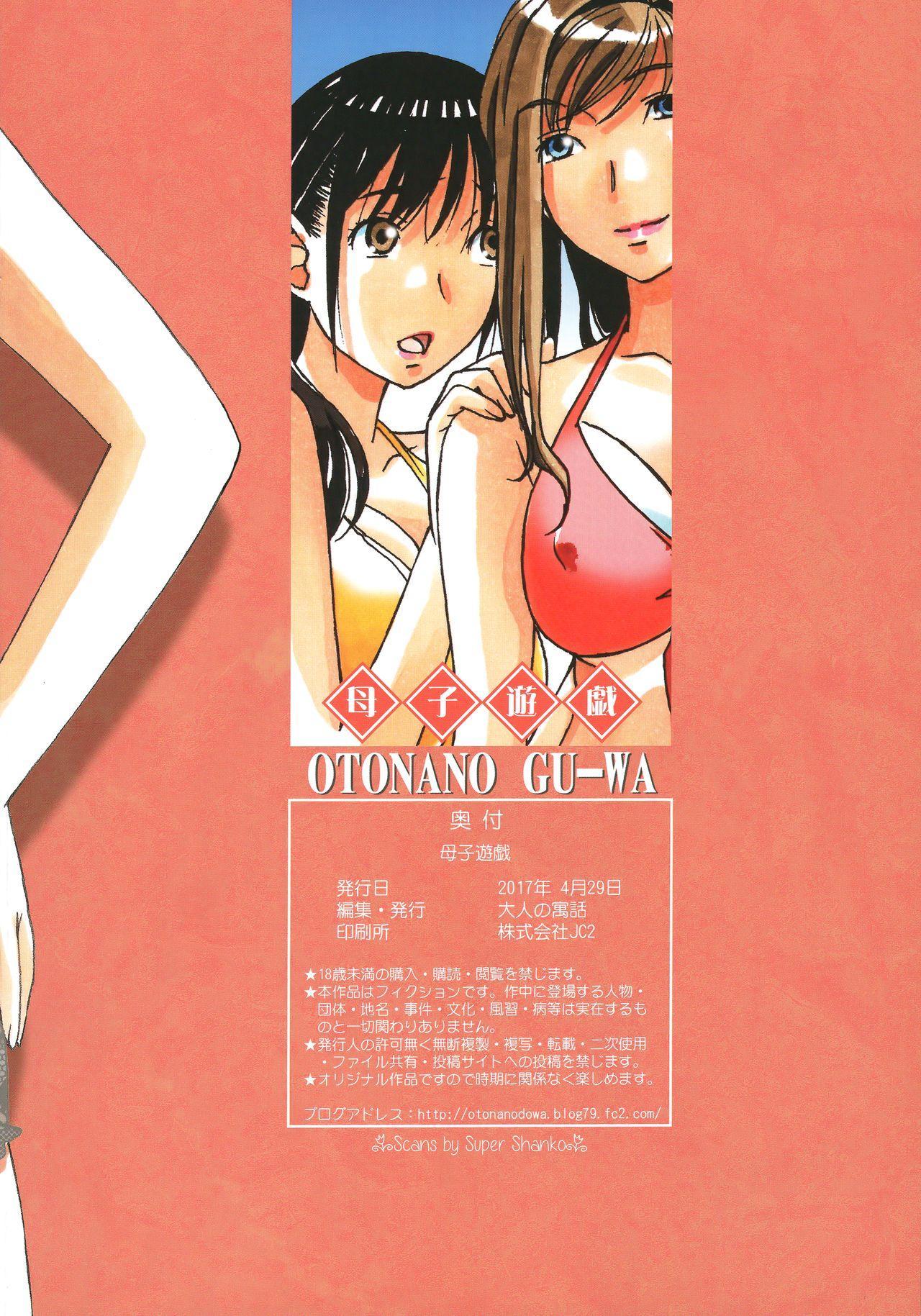 Boshi Yuugi Jou - Mother and Child Game 29