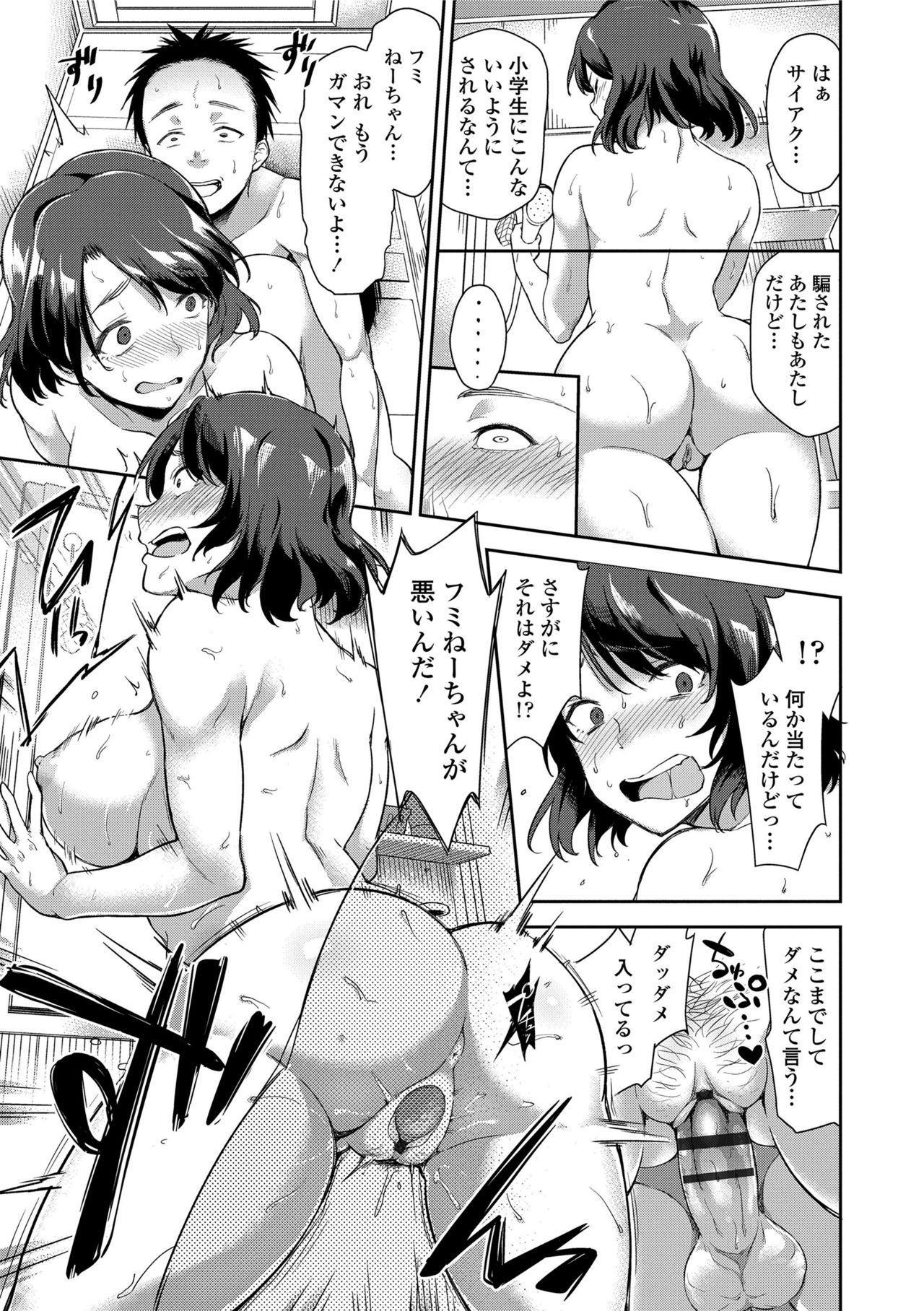 Ai ga Nakutemo Ecchi wa Dekiru! - Even if There is No Love You Can H! 114