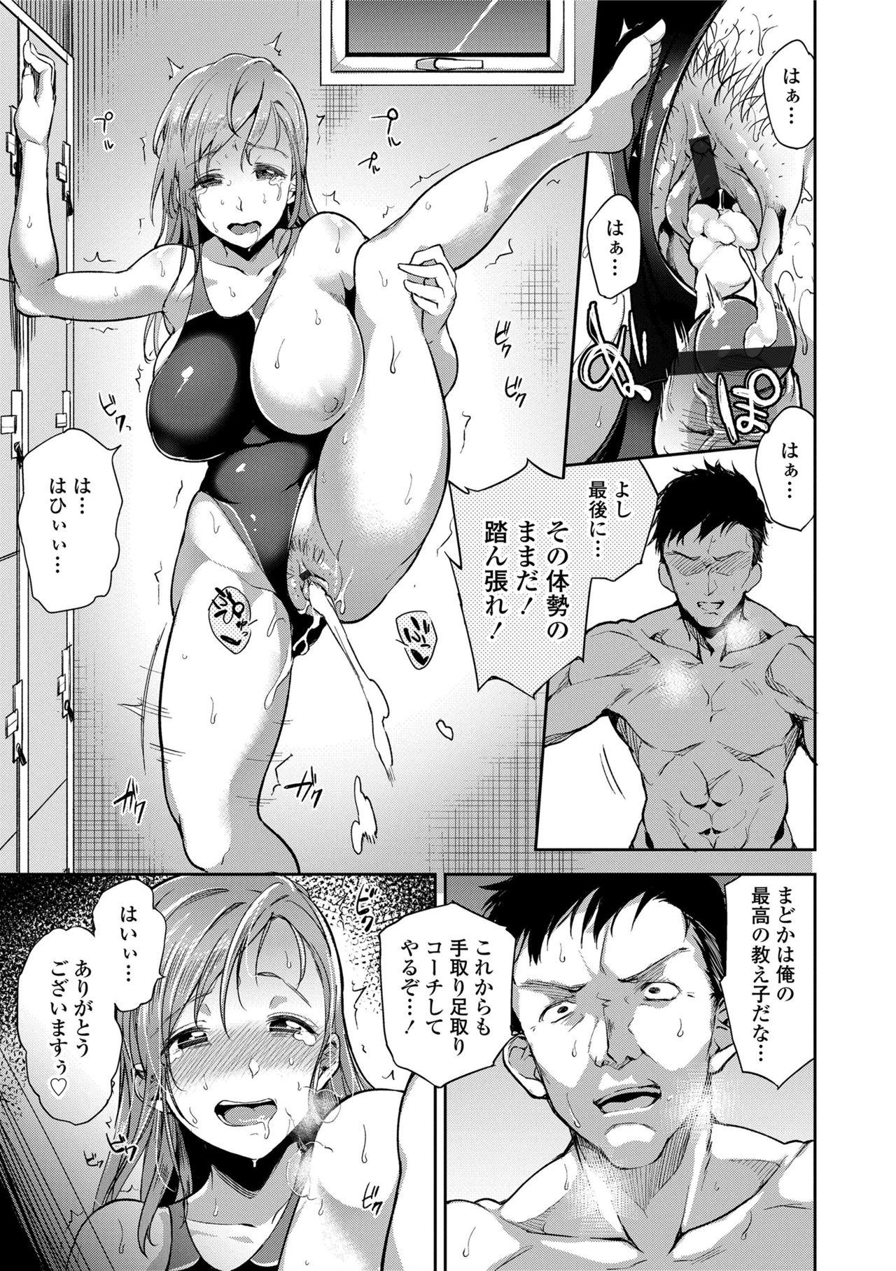 Ai ga Nakutemo Ecchi wa Dekiru! - Even if There is No Love You Can H! 144