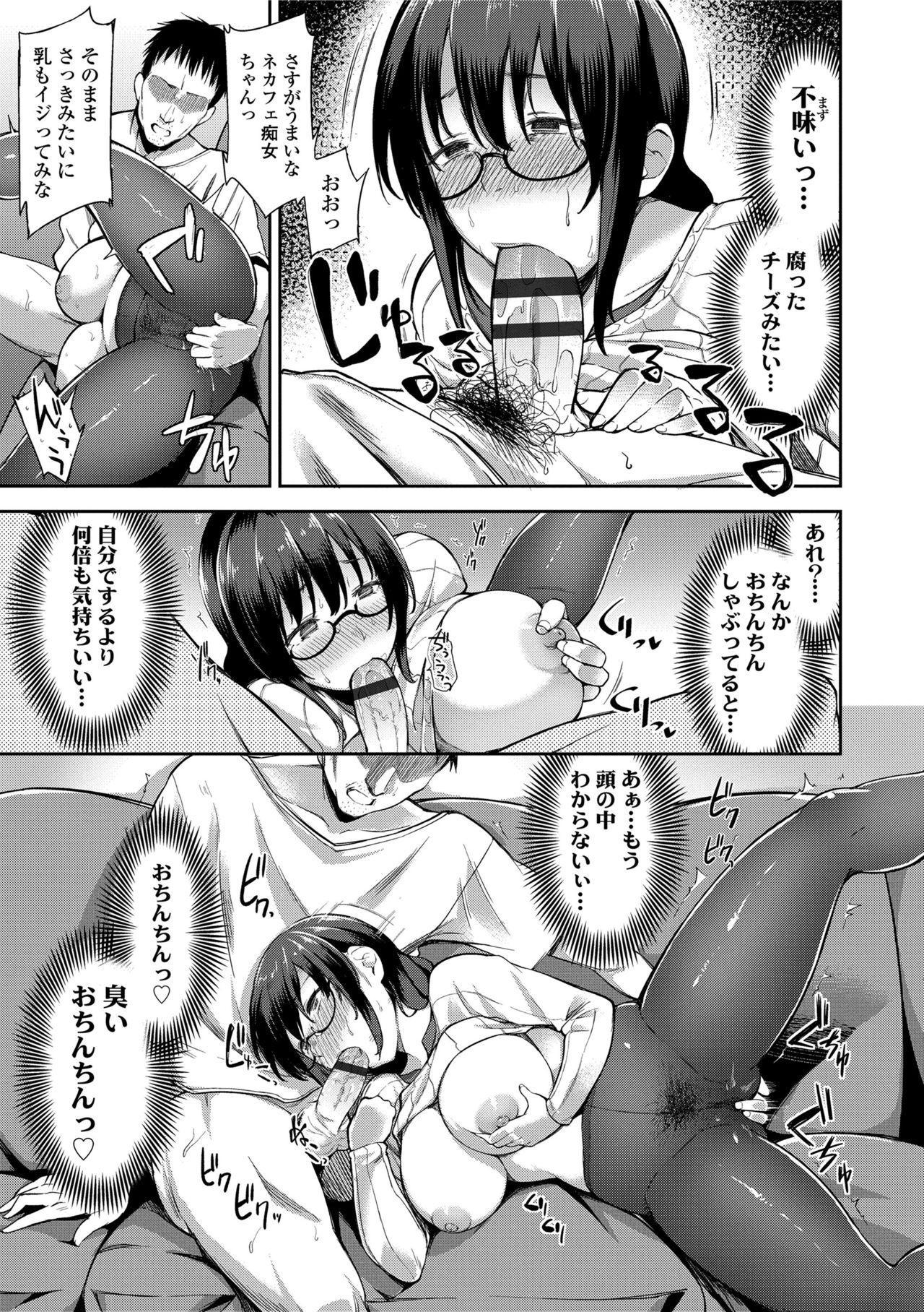 Ai ga Nakutemo Ecchi wa Dekiru! - Even if There is No Love You Can H! 154