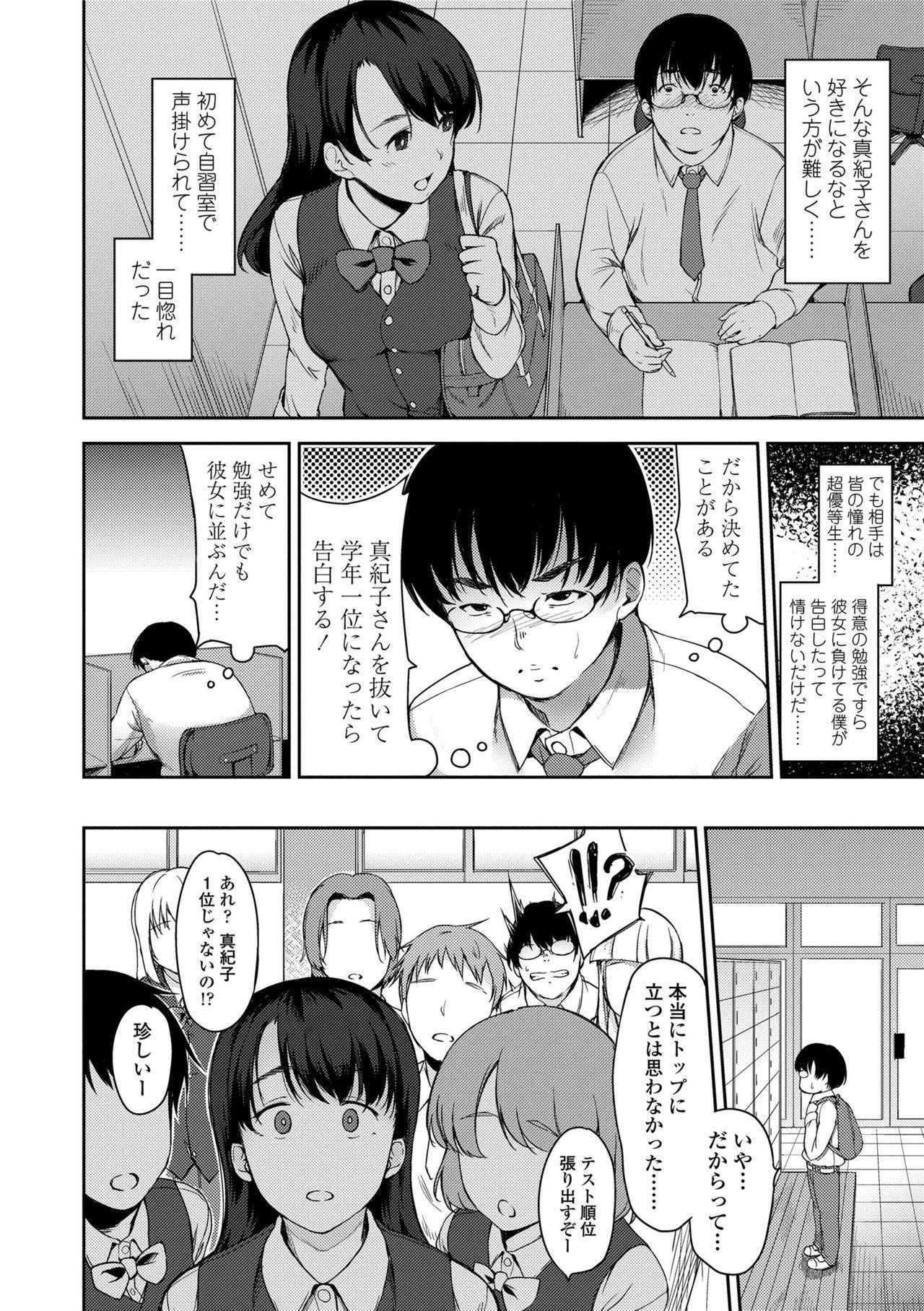 Ai ga Nakutemo Ecchi wa Dekiru! - Even if There is No Love You Can H! 167