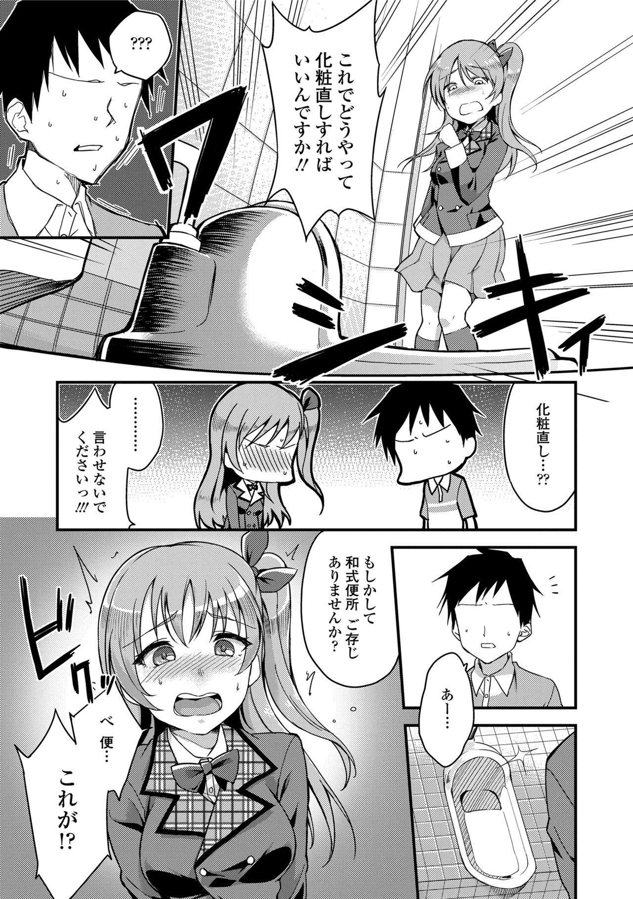 Ai ga Nakutemo Ecchi wa Dekiru! - Even if There is No Love You Can H! 190