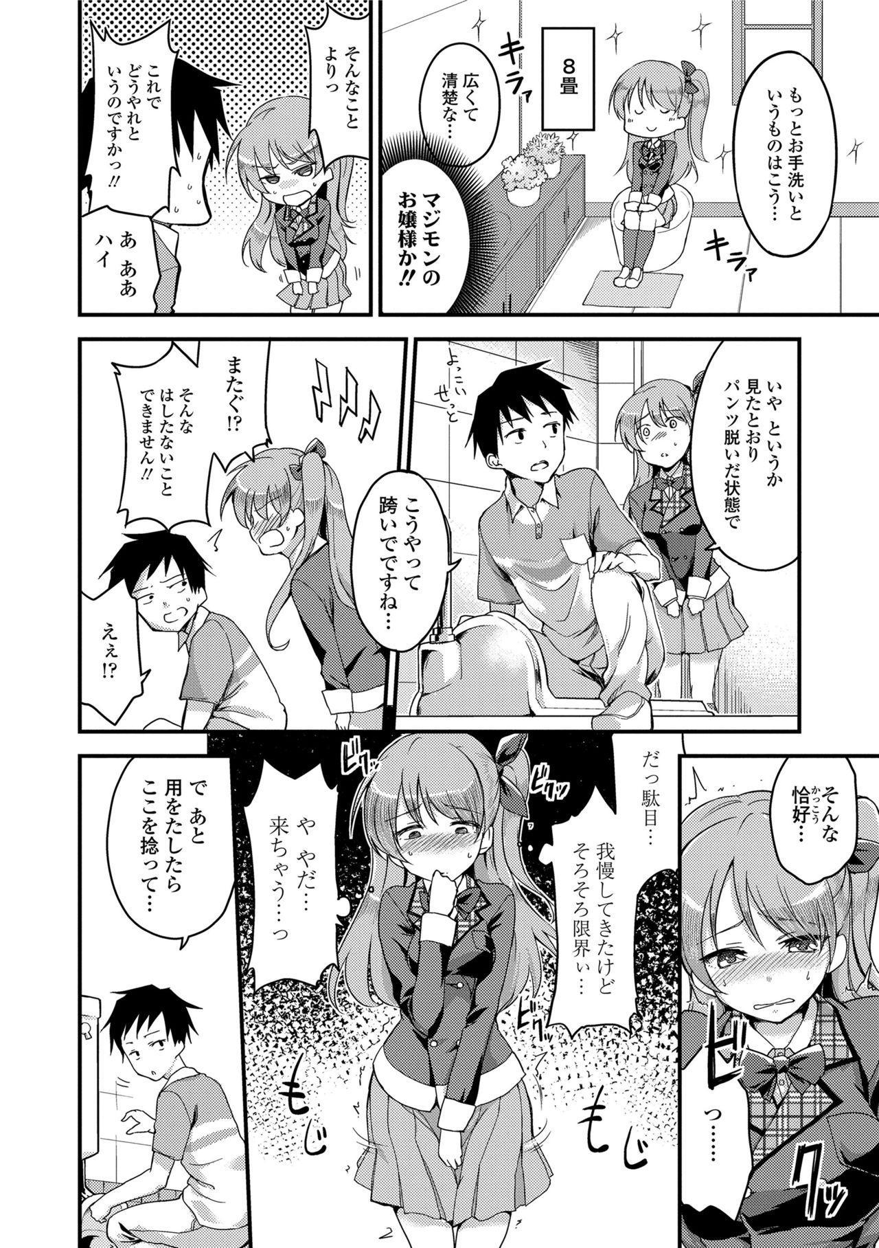 Ai ga Nakutemo Ecchi wa Dekiru! - Even if There is No Love You Can H! 191