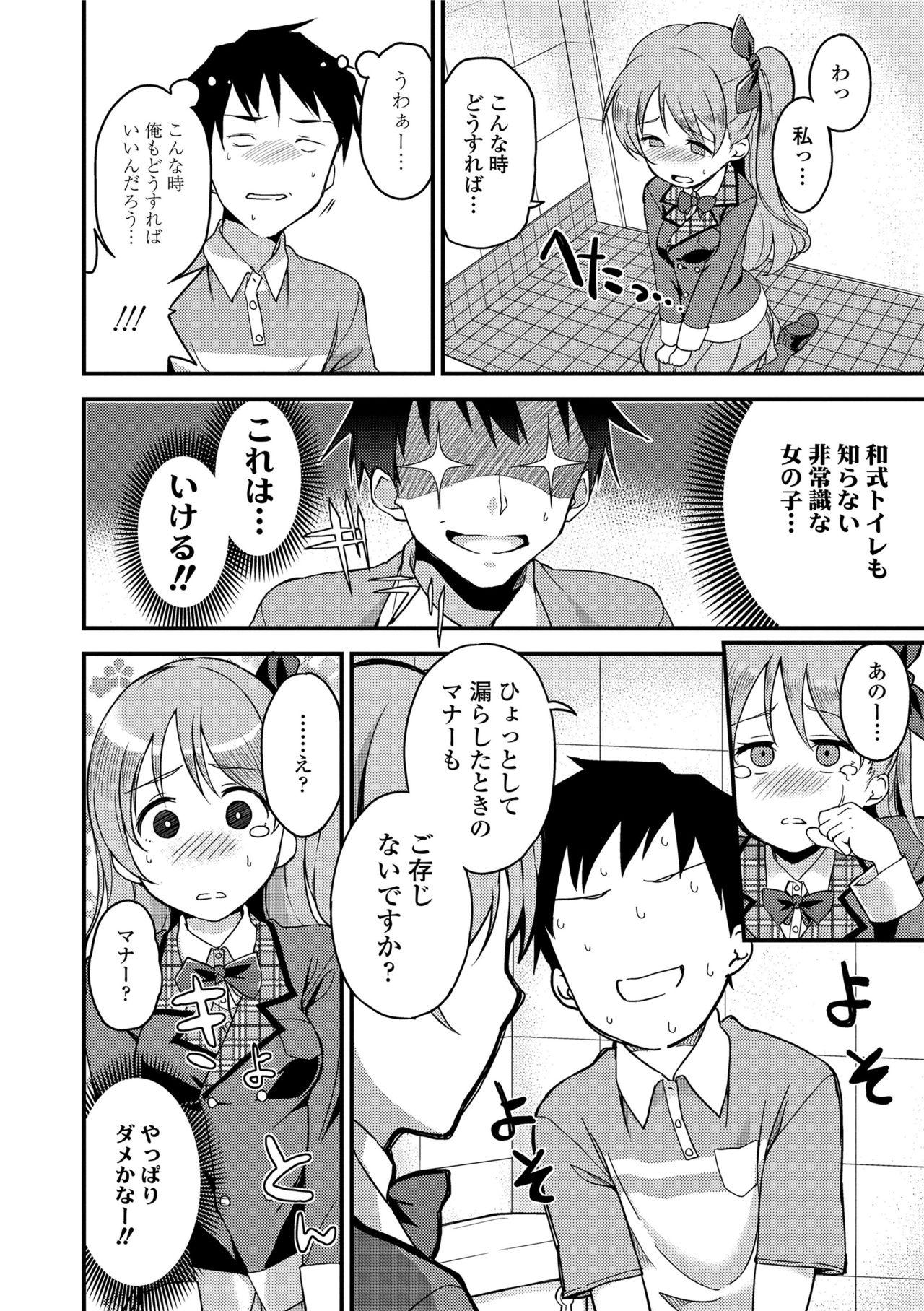Ai ga Nakutemo Ecchi wa Dekiru! - Even if There is No Love You Can H! 193