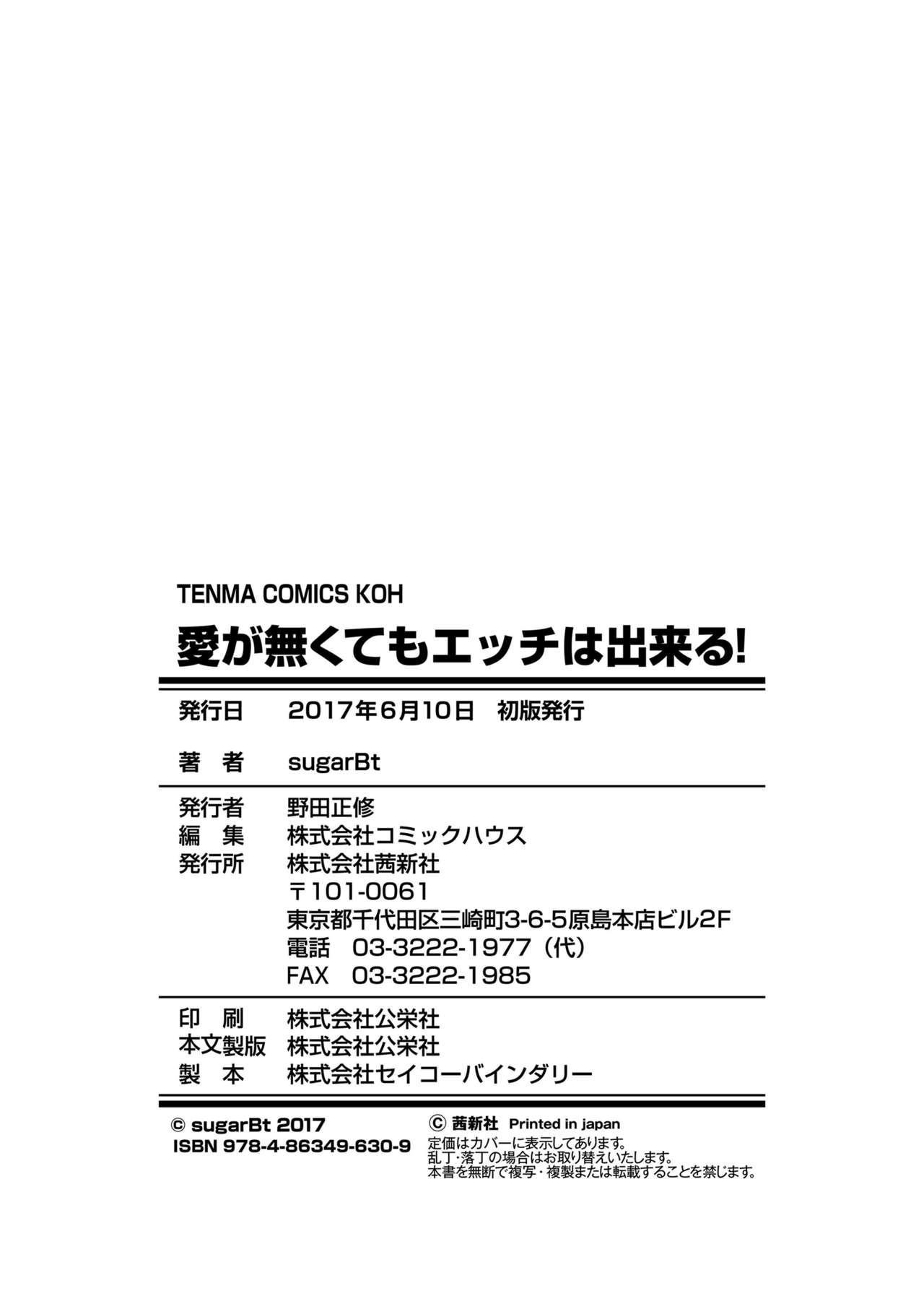 Ai ga Nakutemo Ecchi wa Dekiru! - Even if There is No Love You Can H! 209