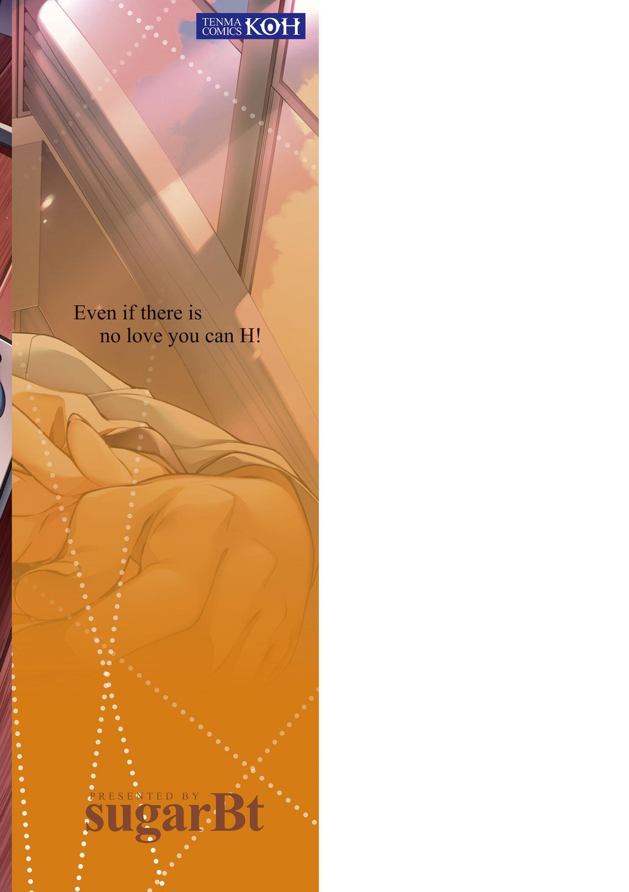 Ai ga Nakutemo Ecchi wa Dekiru! - Even if There is No Love You Can H! 210