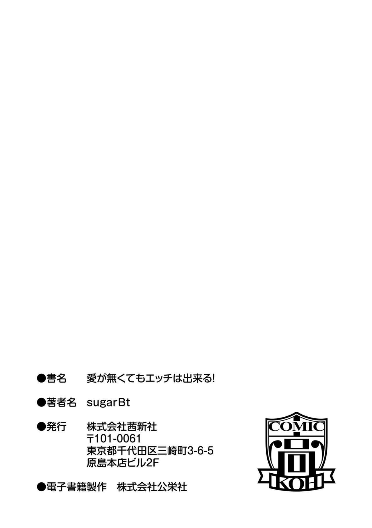 Ai ga Nakutemo Ecchi wa Dekiru! - Even if There is No Love You Can H! 214