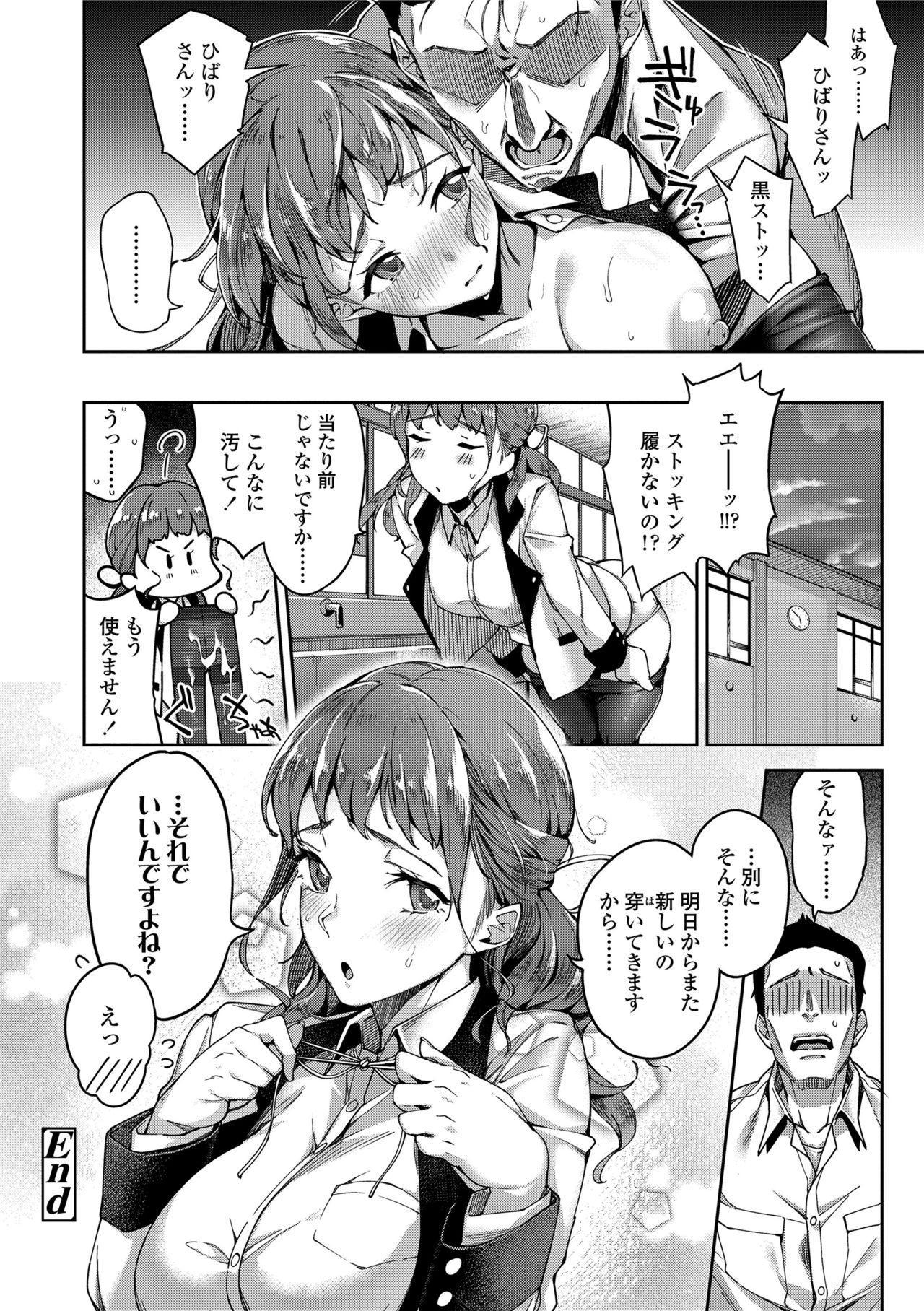 Ai ga Nakutemo Ecchi wa Dekiru! - Even if There is No Love You Can H! 21