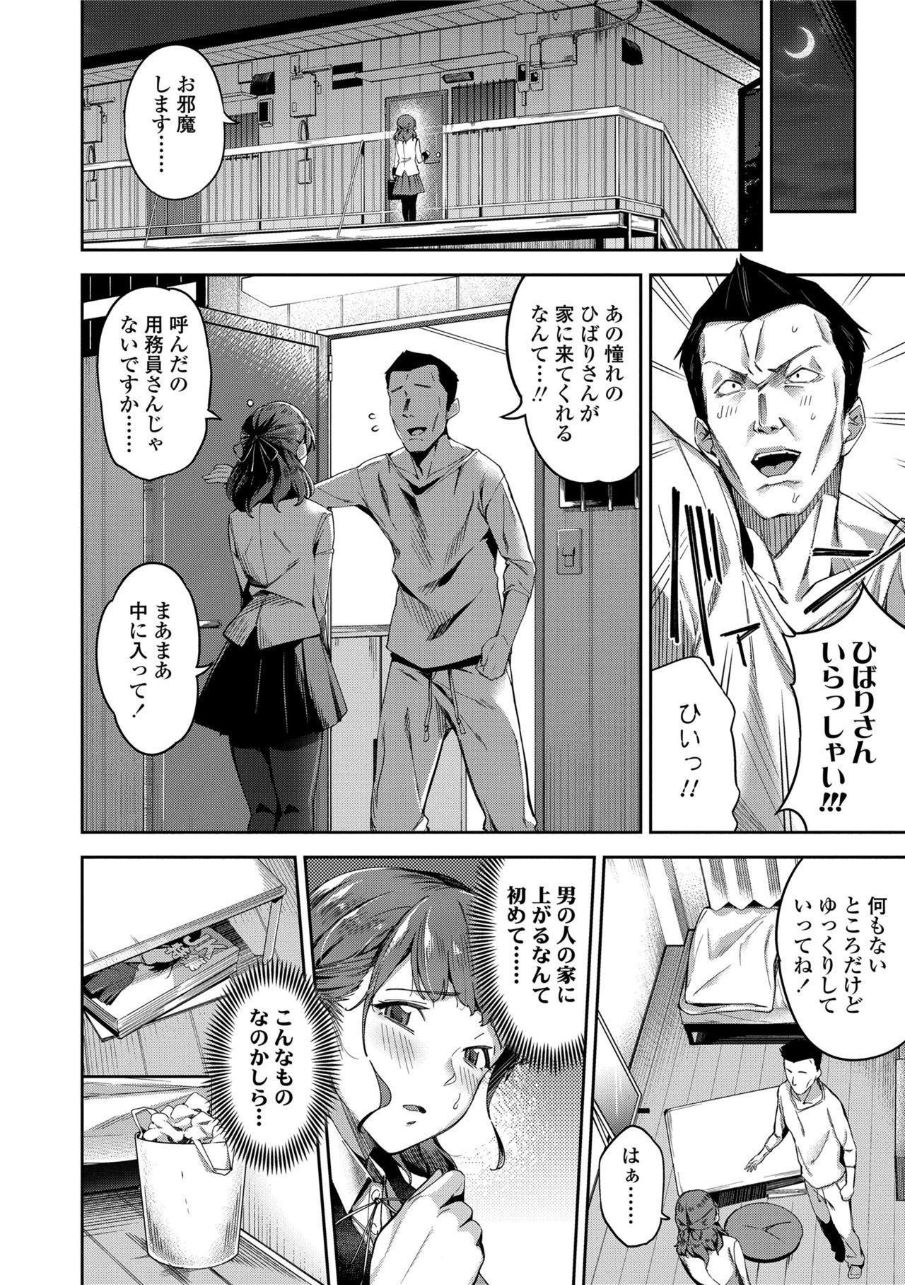 Ai ga Nakutemo Ecchi wa Dekiru! - Even if There is No Love You Can H! 23