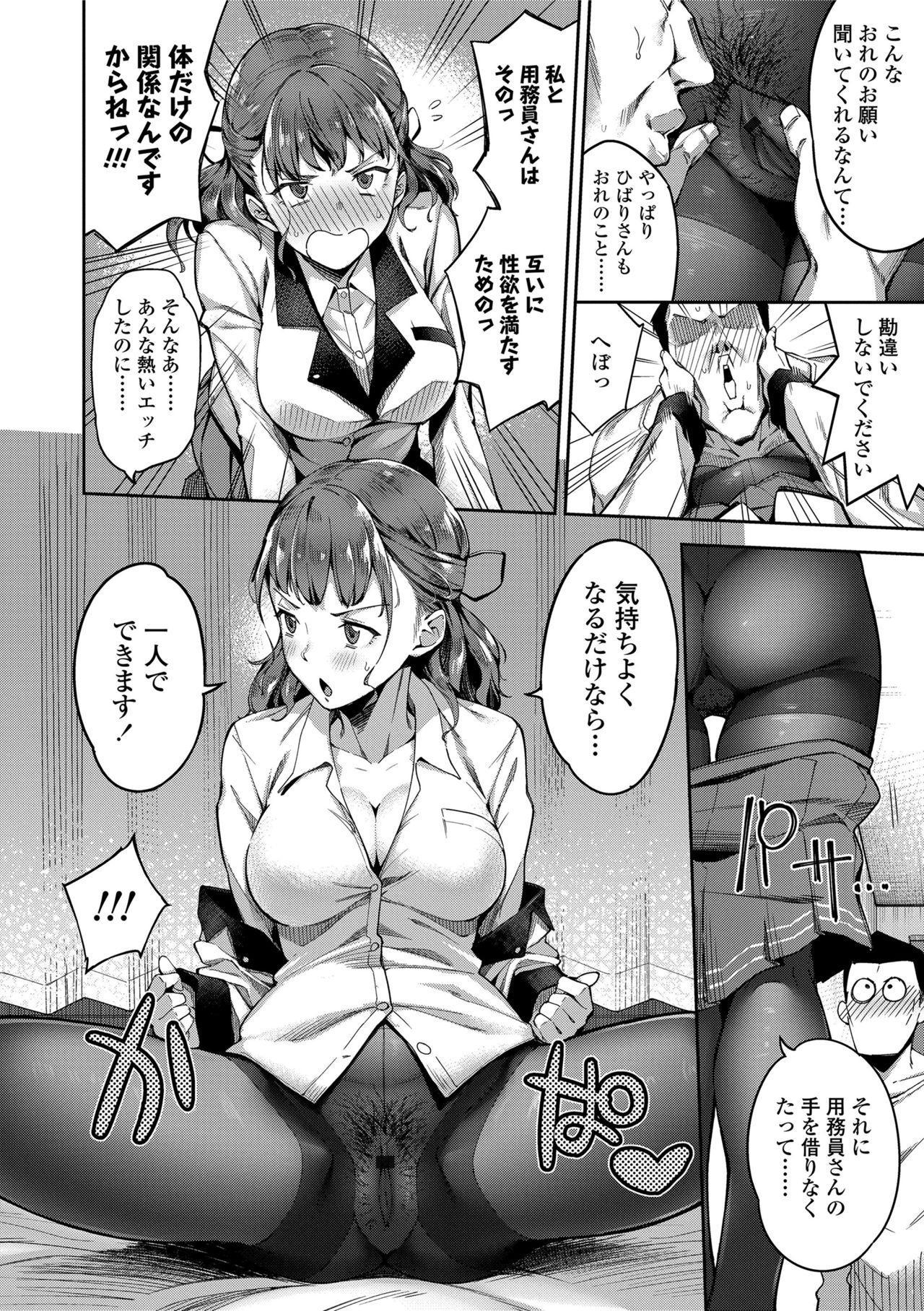 Ai ga Nakutemo Ecchi wa Dekiru! - Even if There is No Love You Can H! 25