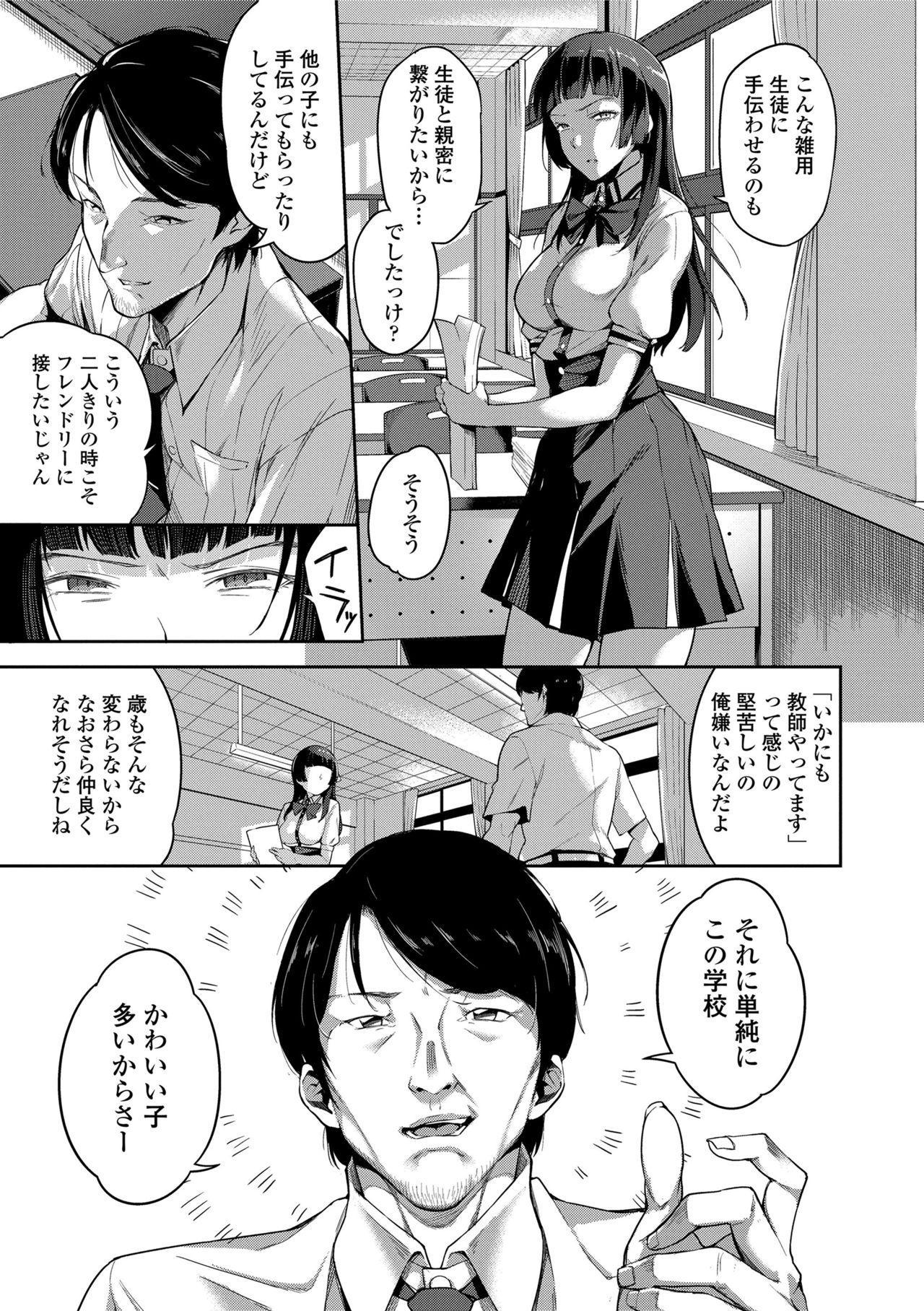 Ai ga Nakutemo Ecchi wa Dekiru! - Even if There is No Love You Can H! 44