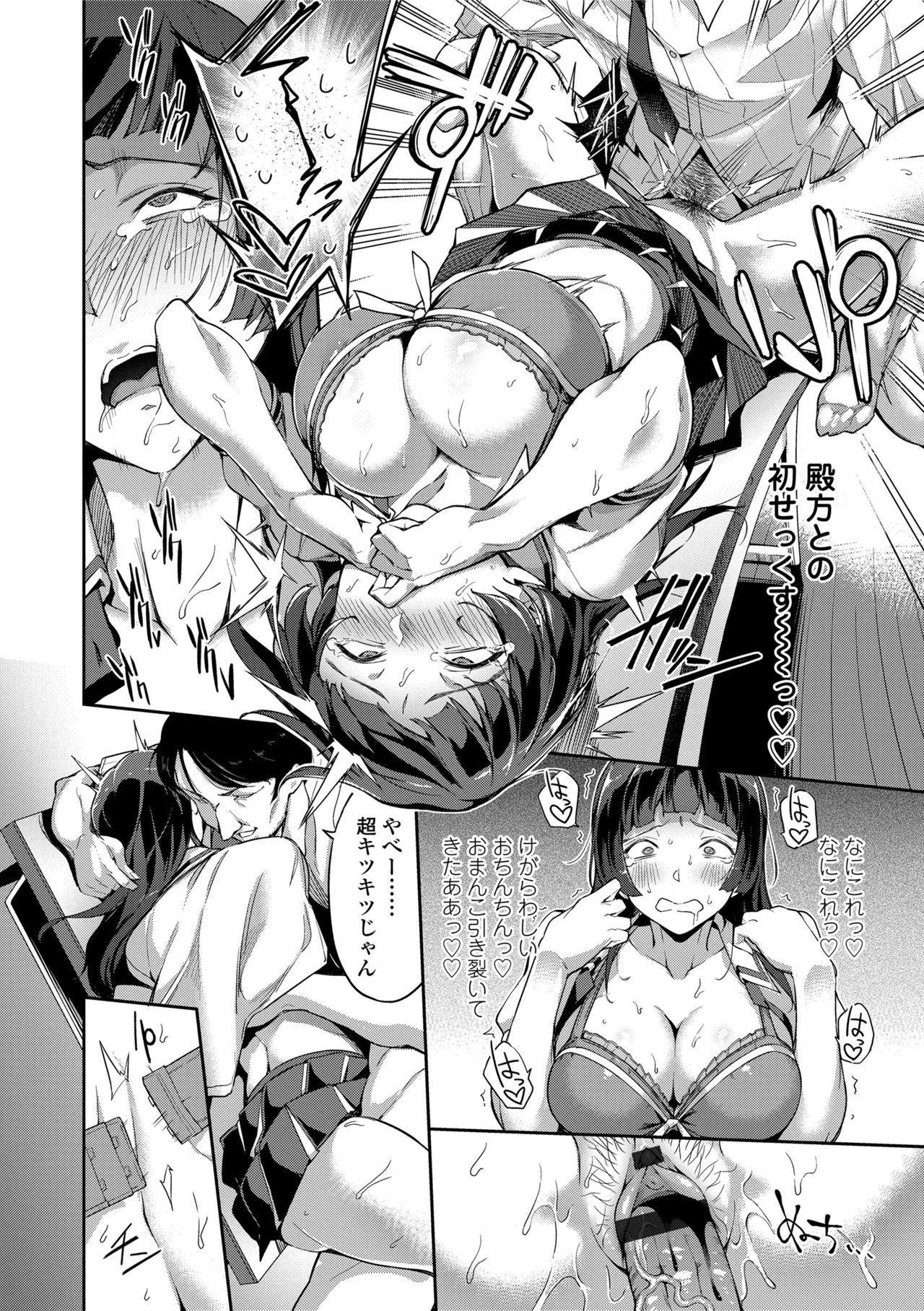 Ai ga Nakutemo Ecchi wa Dekiru! - Even if There is No Love You Can H! 53
